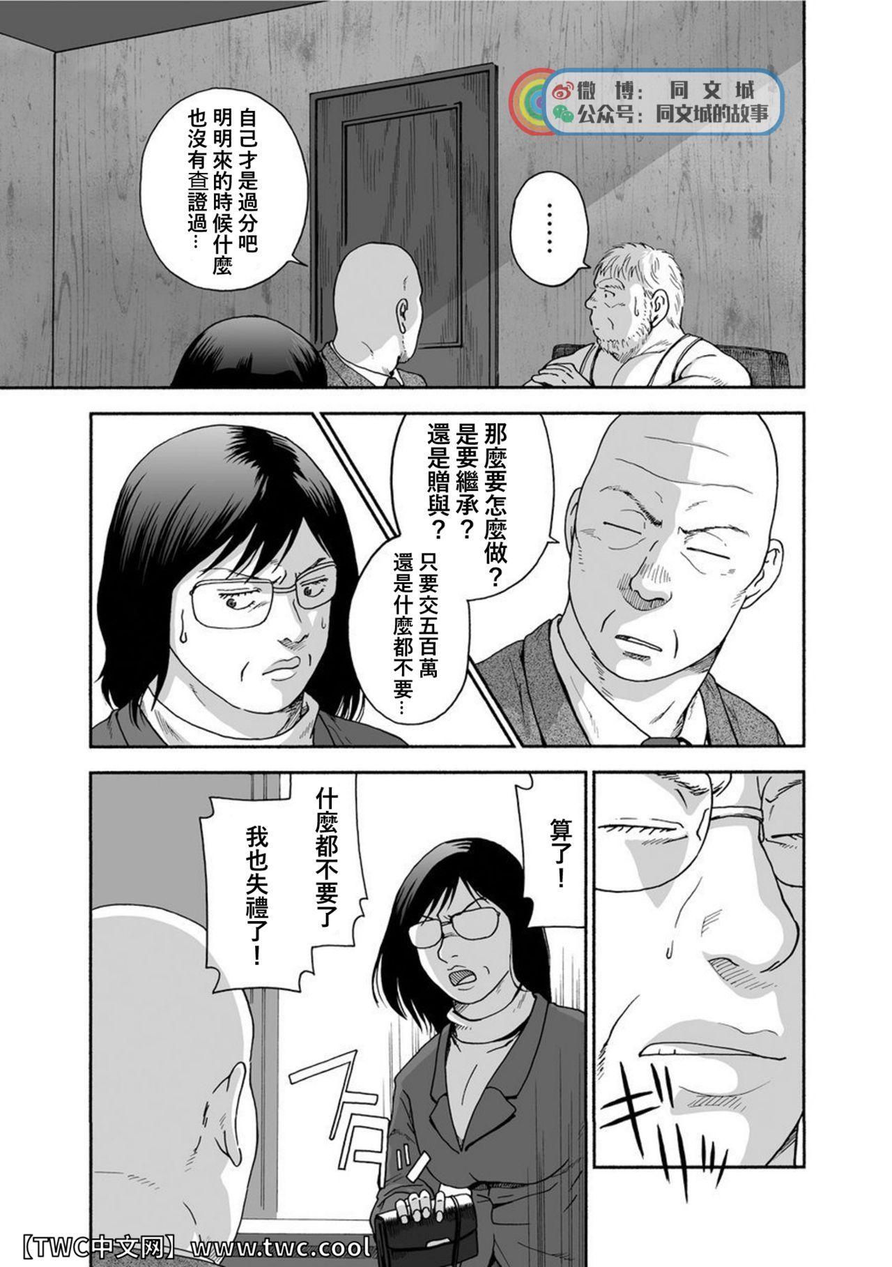 Karasu no Negura 253