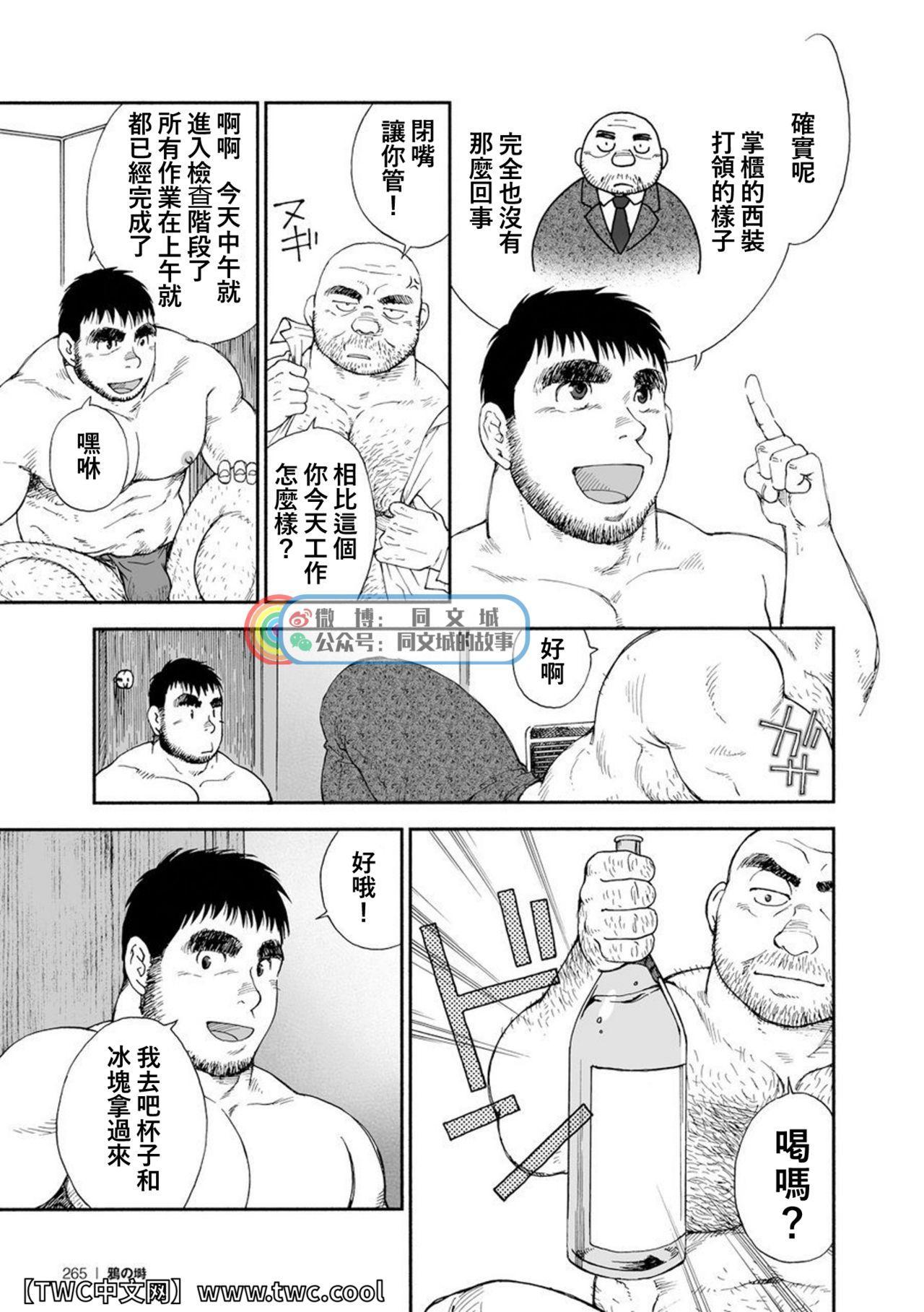 Karasu no Negura 262