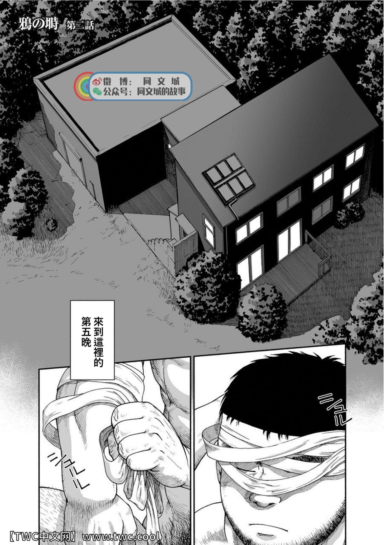 Karasu no Negura 26