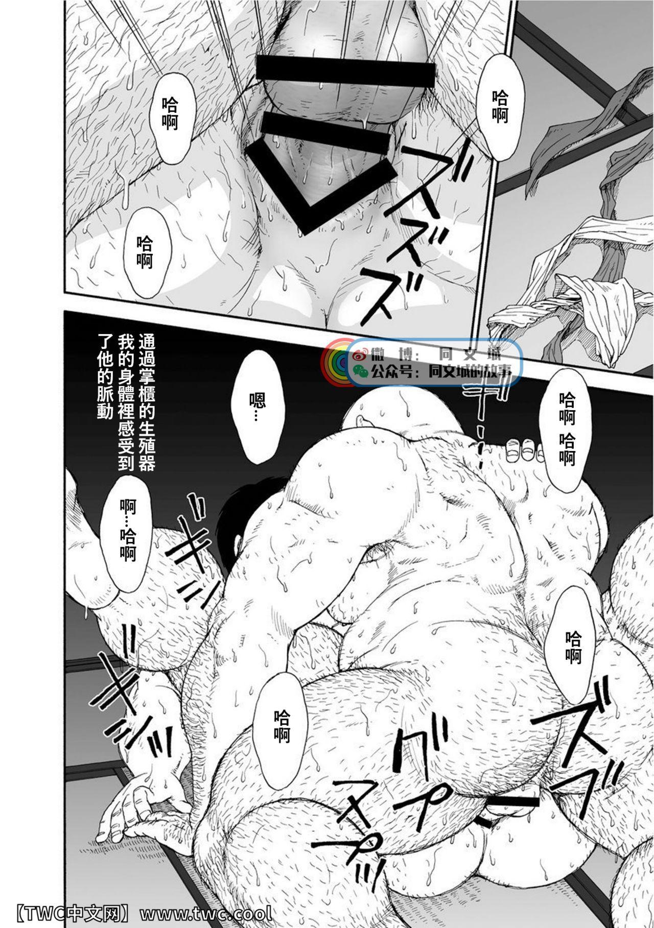 Karasu no Negura 269