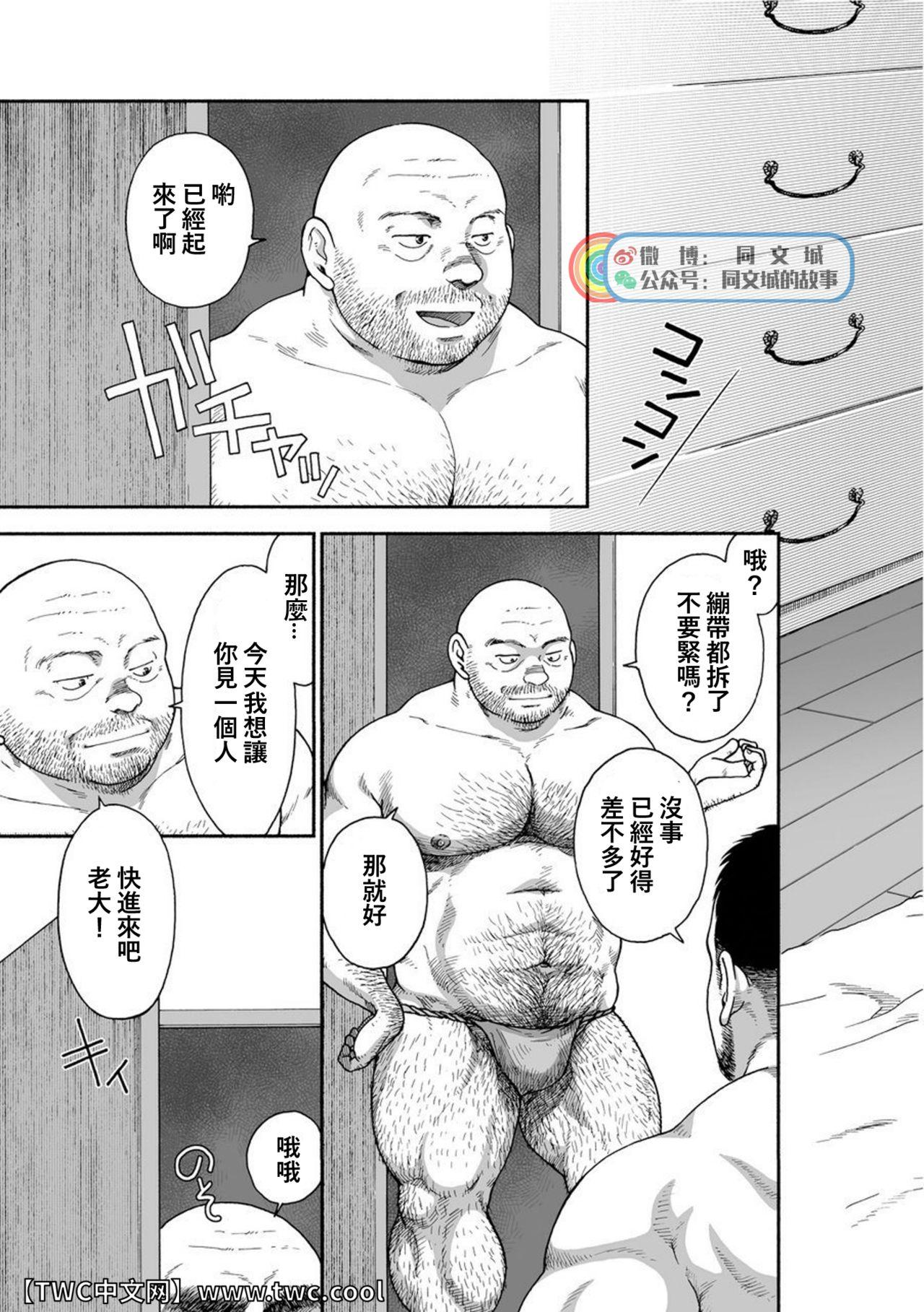 Karasu no Negura 28