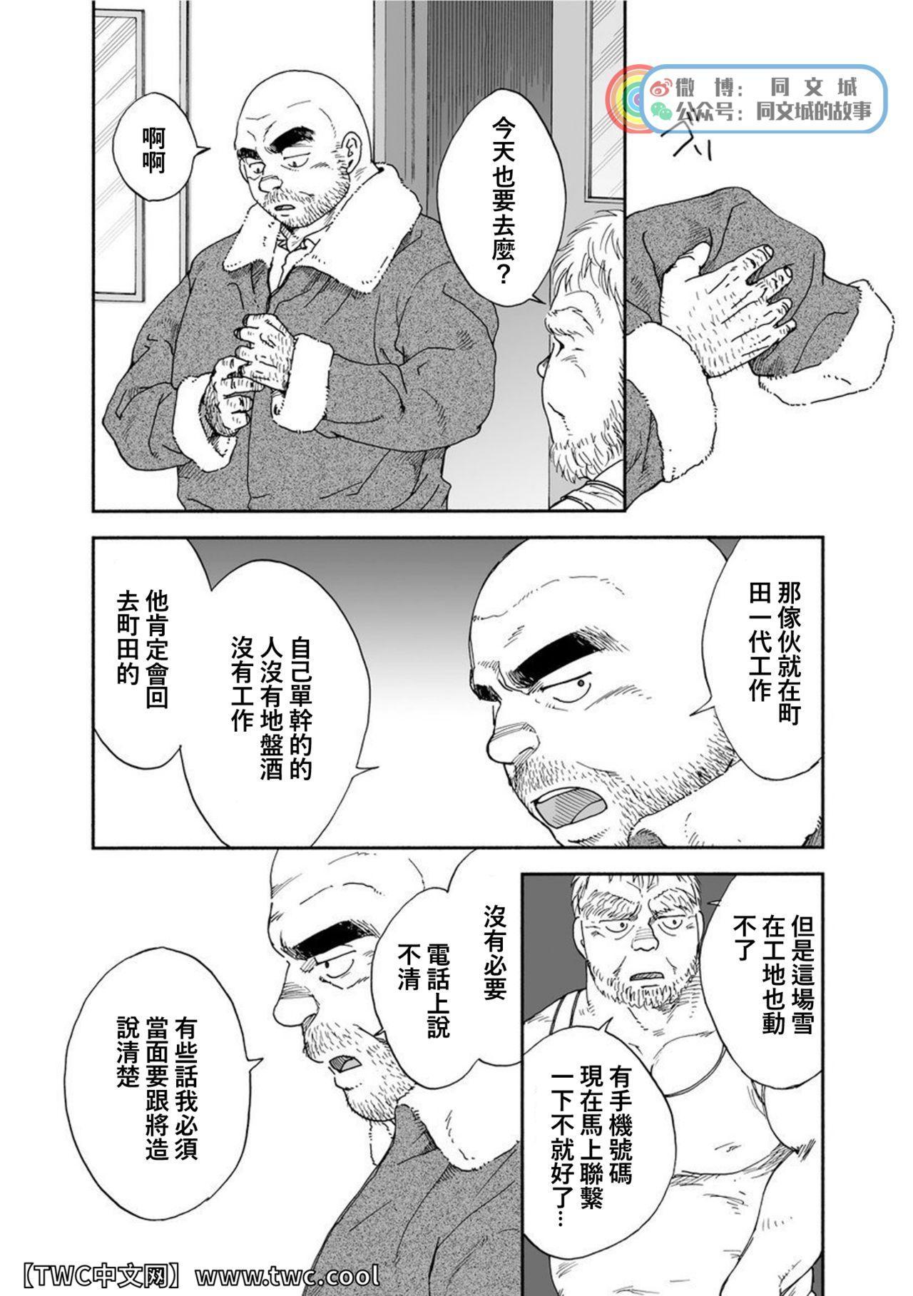 Karasu no Negura 289