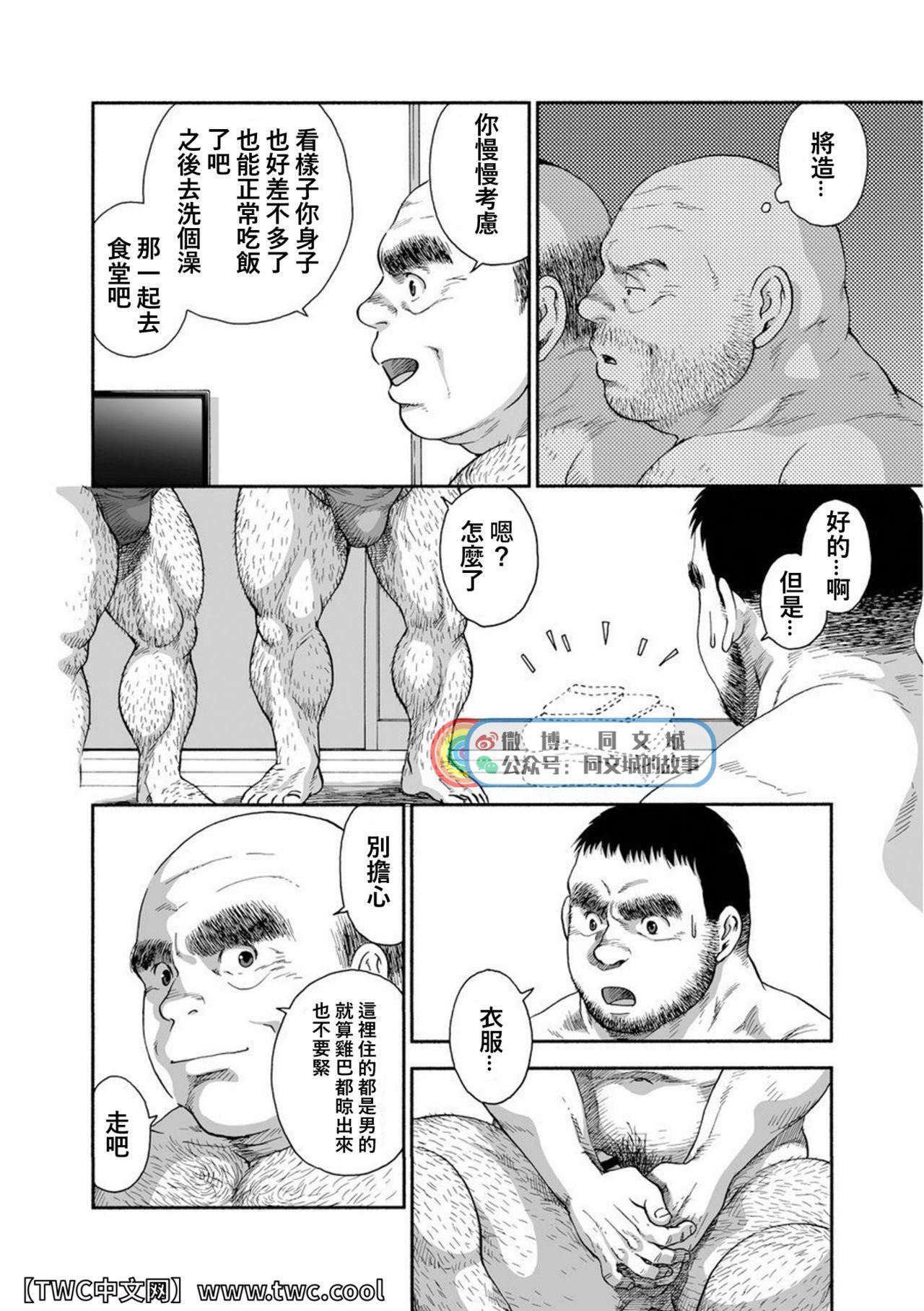 Karasu no Negura 31