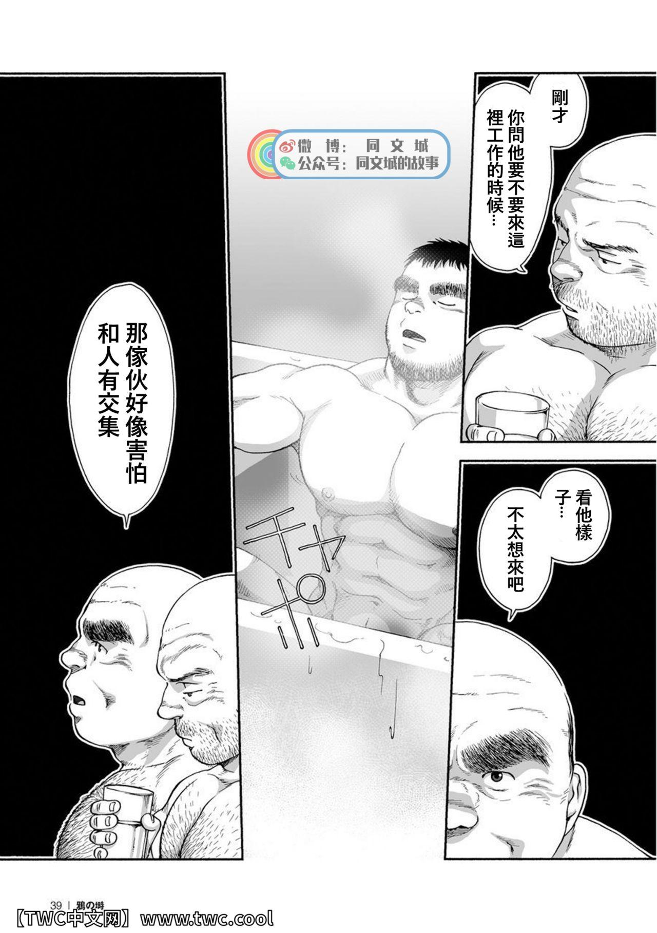 Karasu no Negura 38