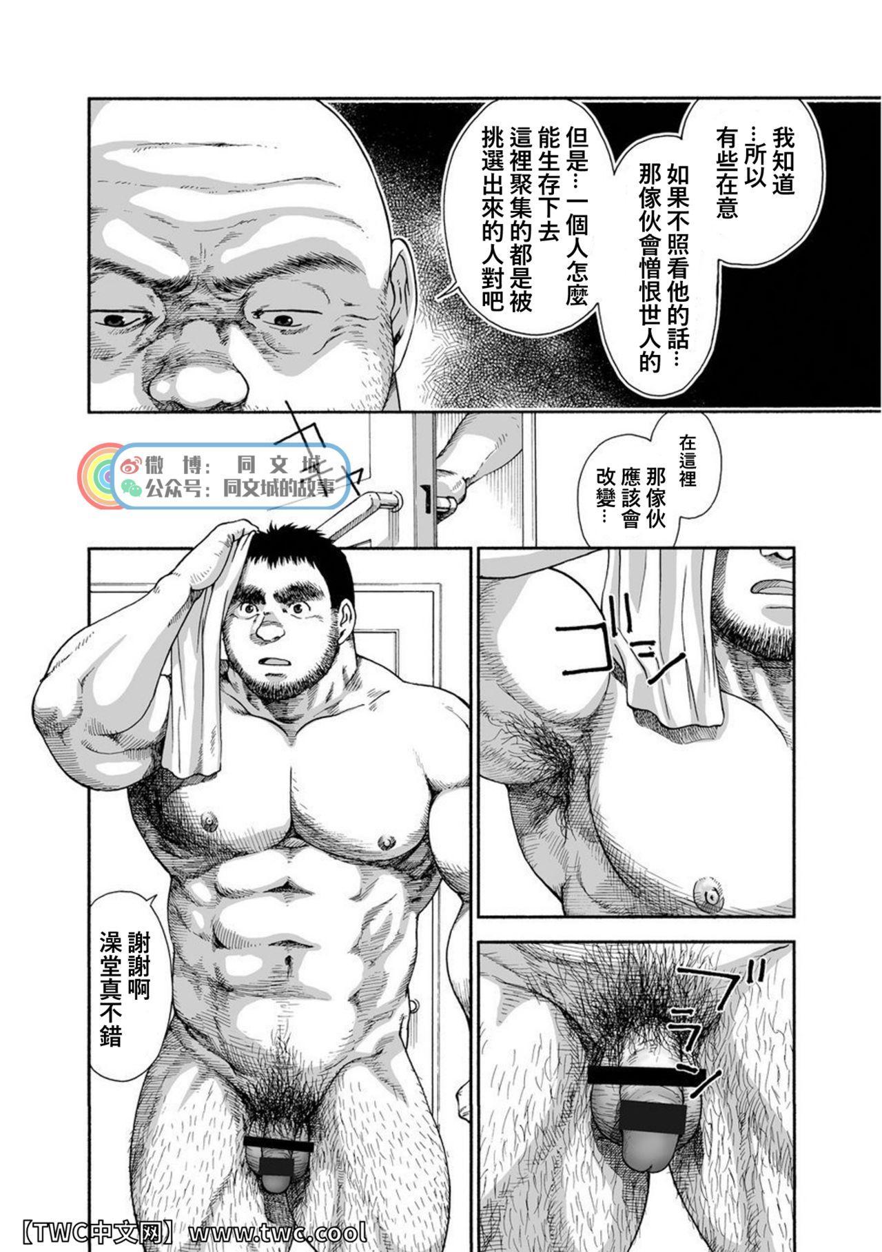 Karasu no Negura 39