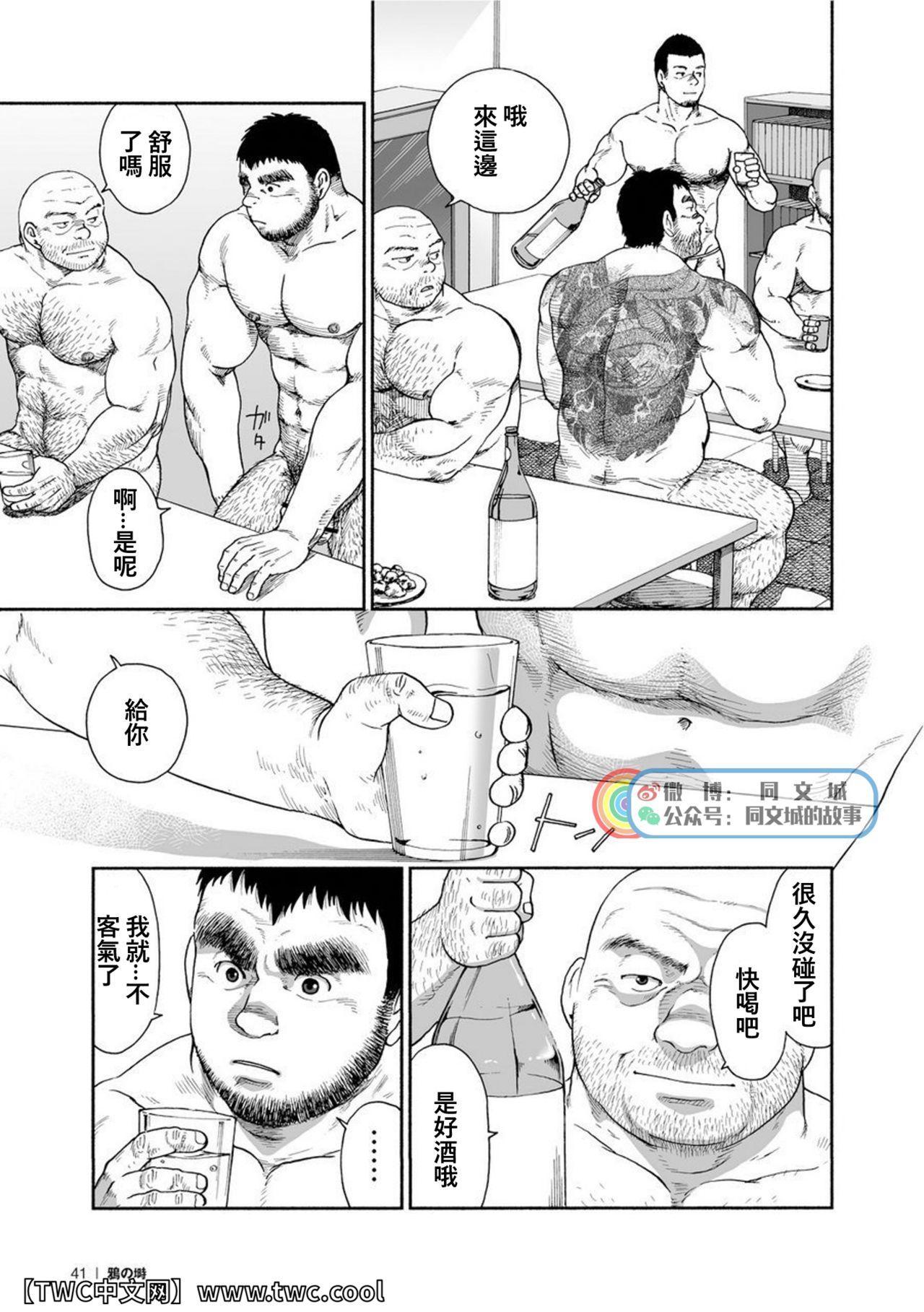 Karasu no Negura 40