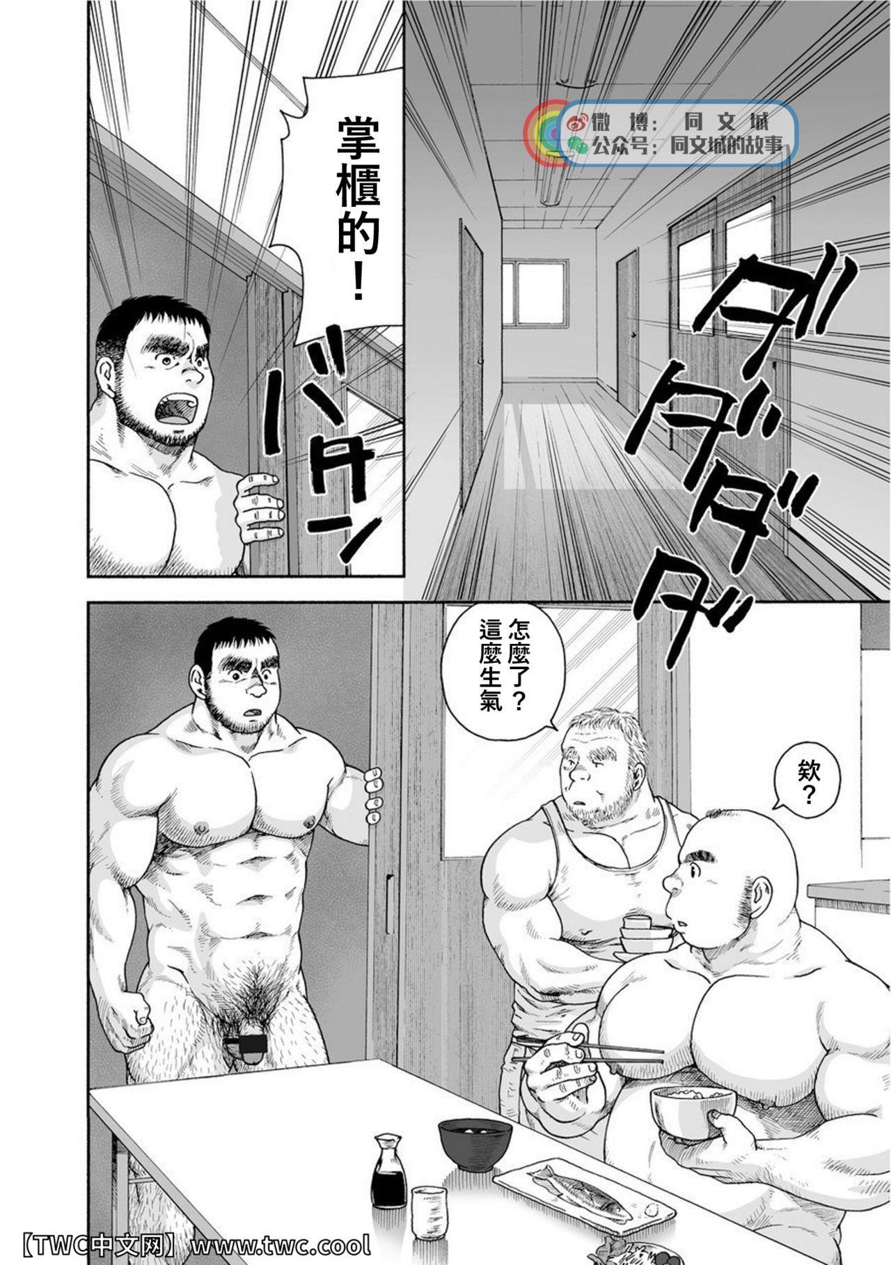 Karasu no Negura 57