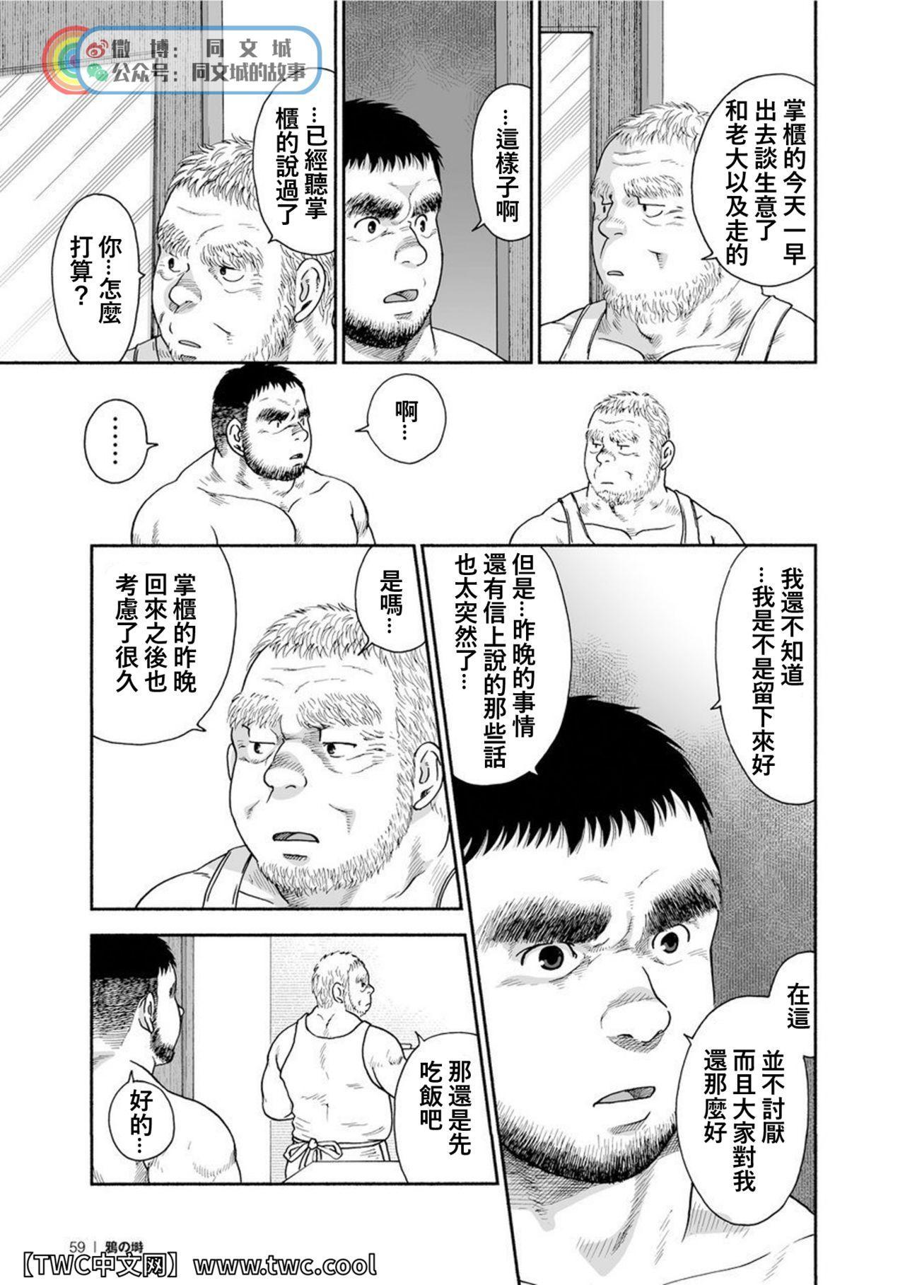 Karasu no Negura 58