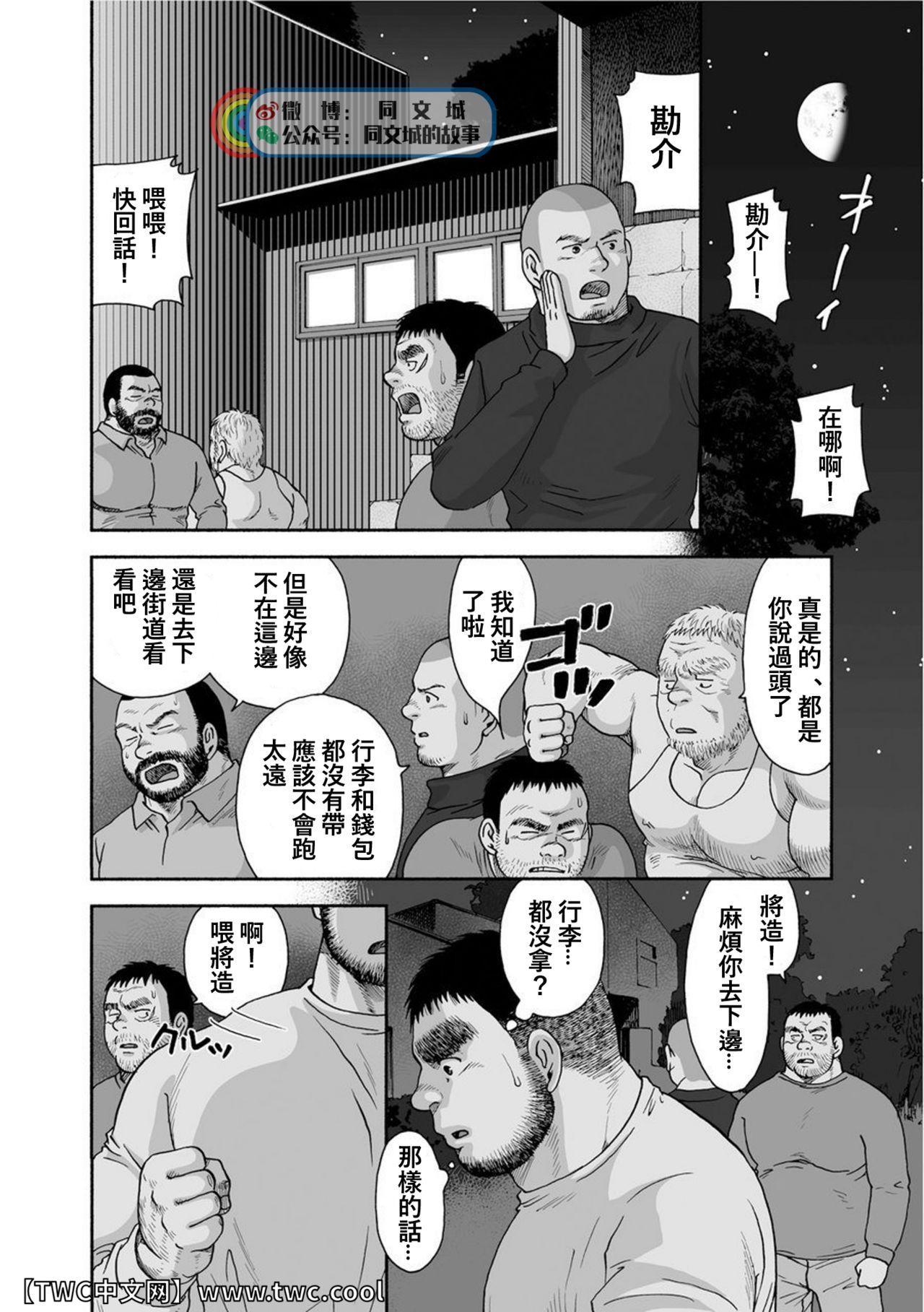 Karasu no Negura 65