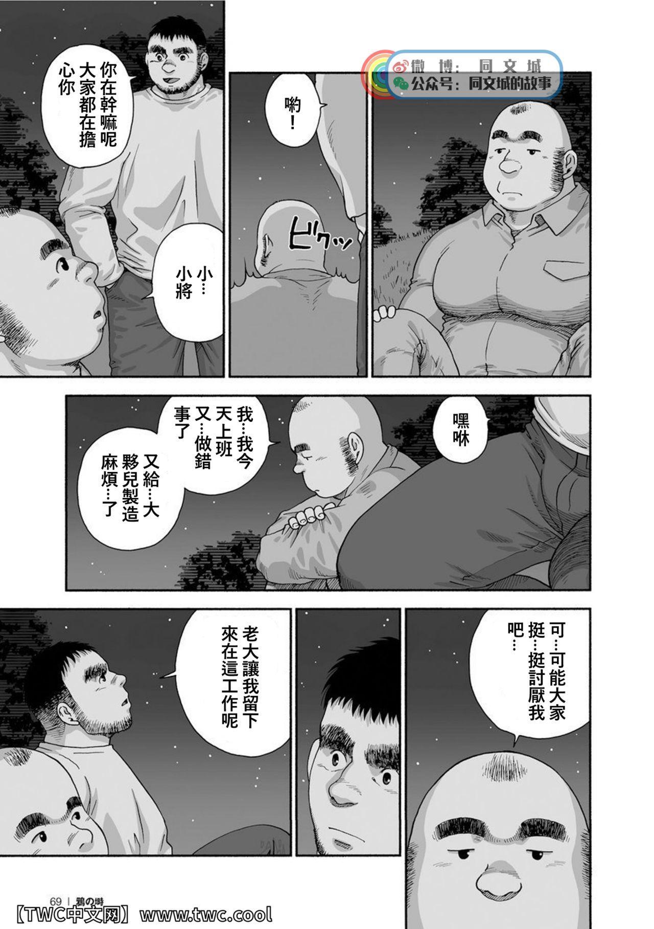 Karasu no Negura 68