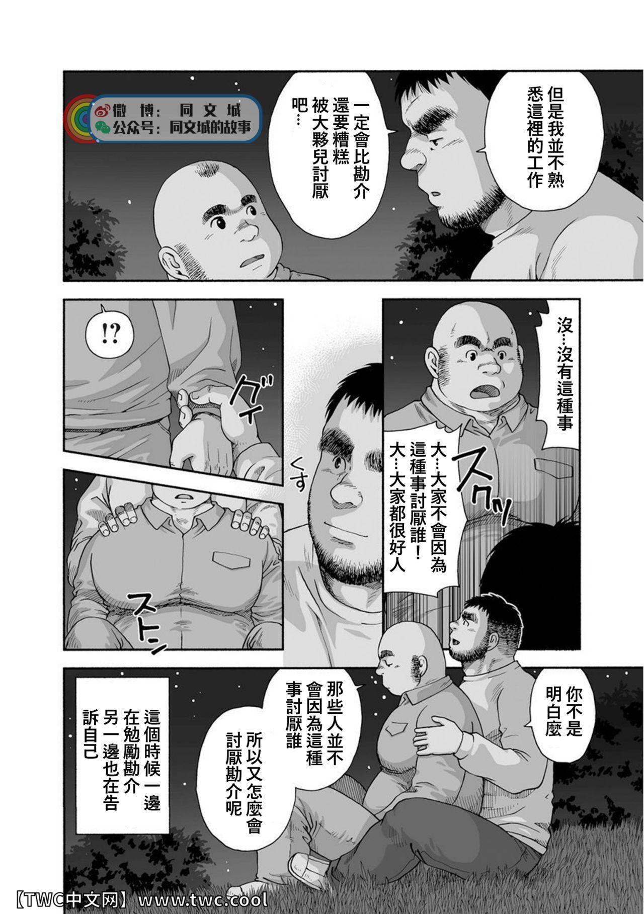 Karasu no Negura 69