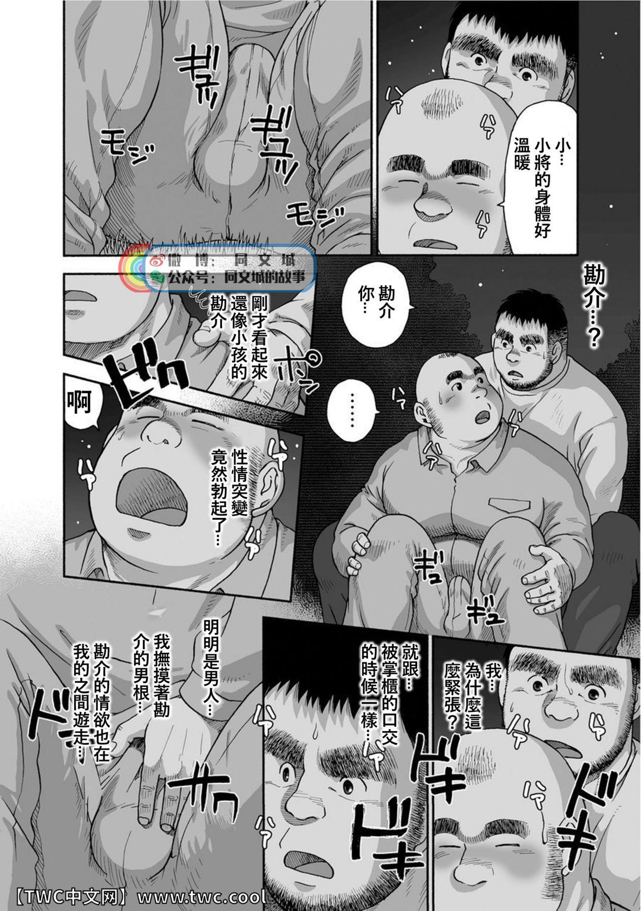 Karasu no Negura 71