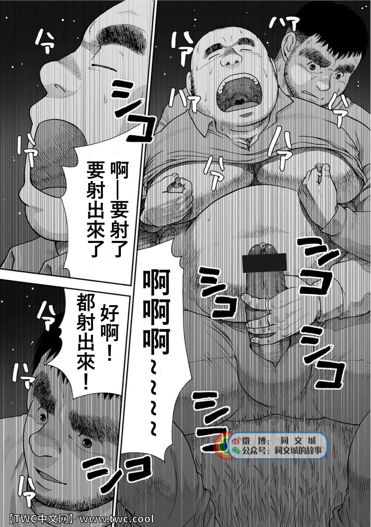 Karasu no Negura 73