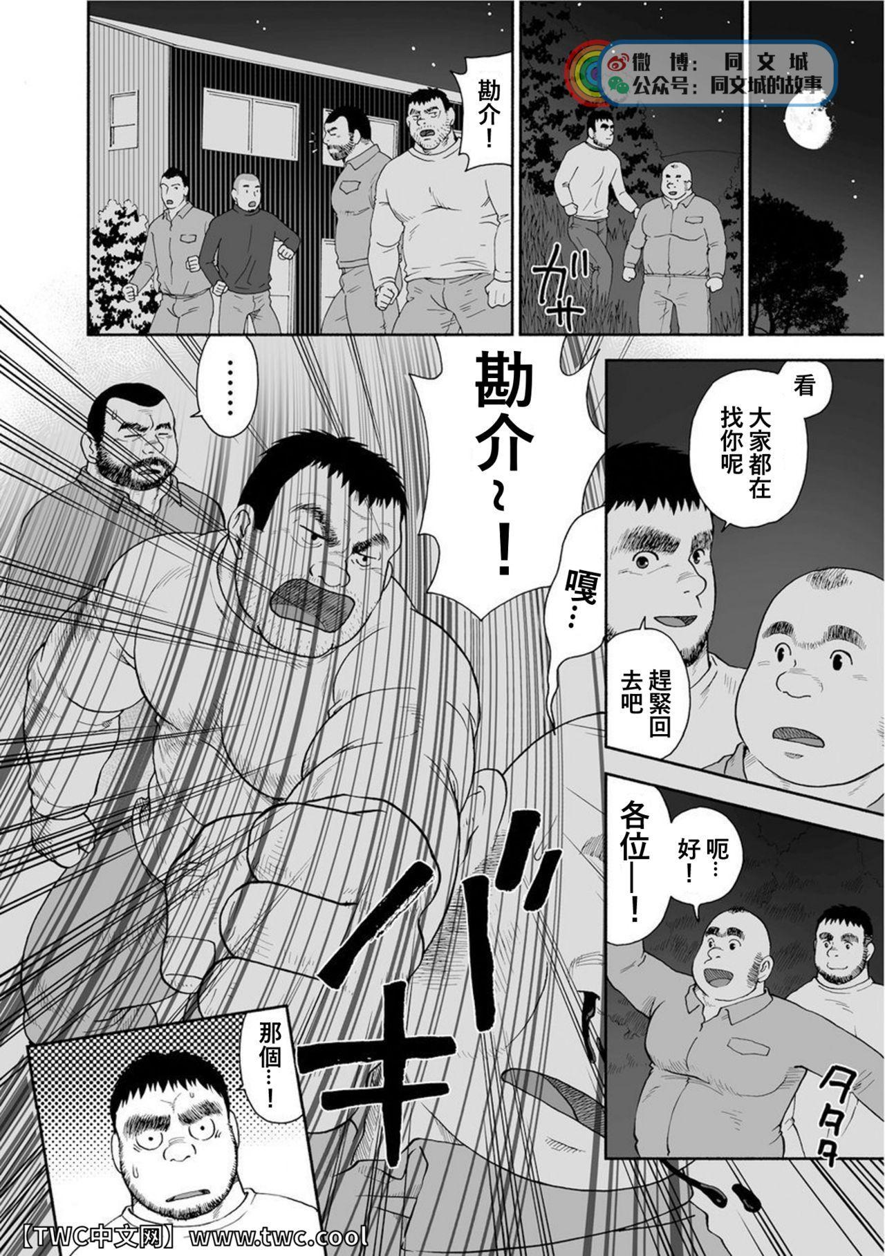 Karasu no Negura 75