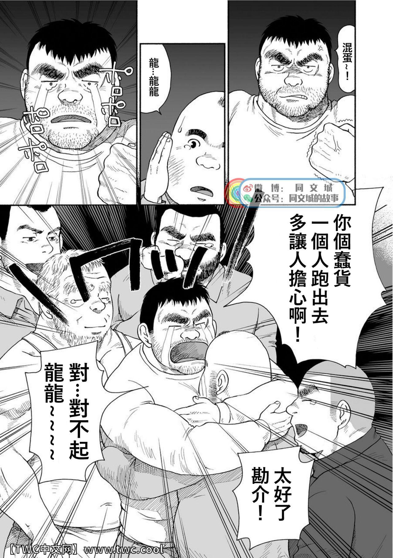 Karasu no Negura 76