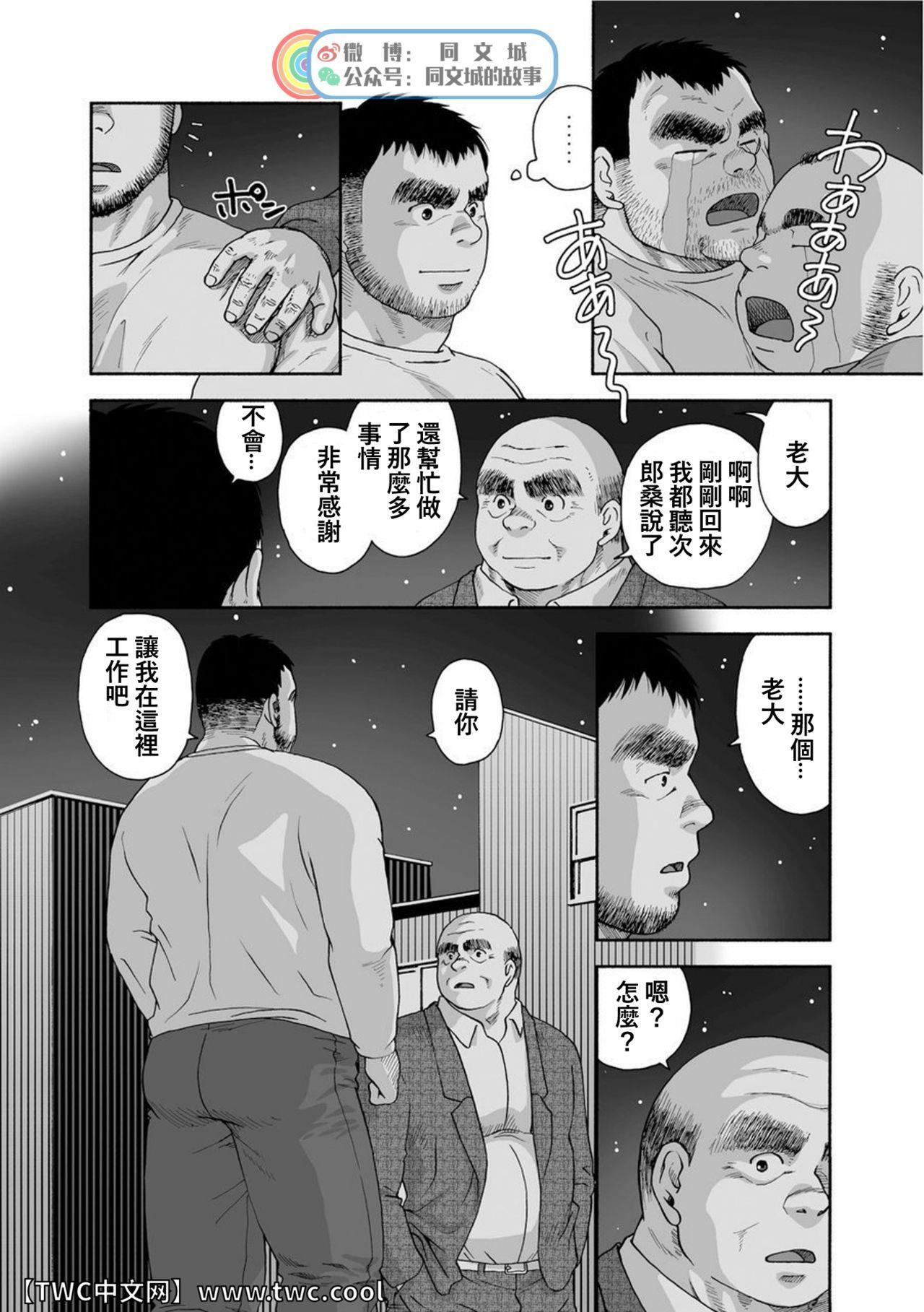Karasu no Negura 77