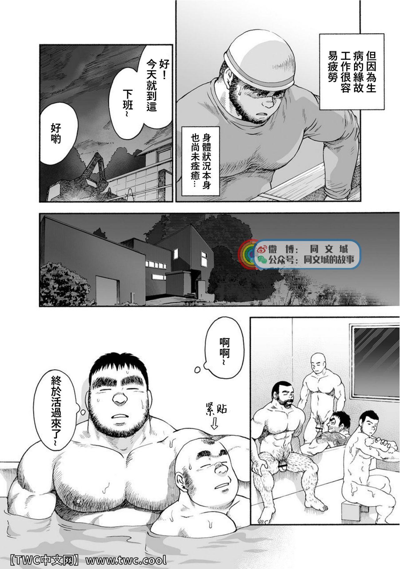 Karasu no Negura 79