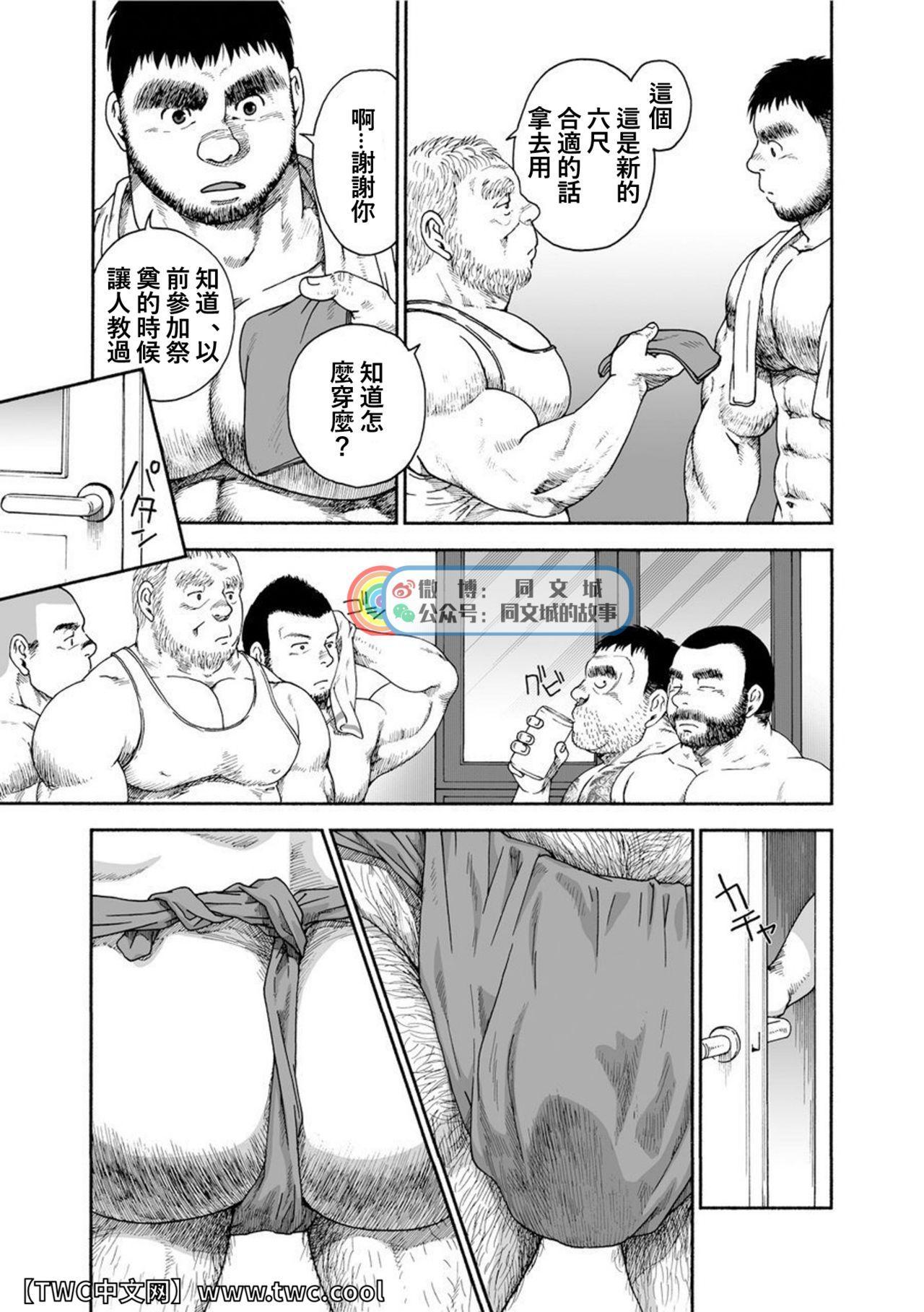 Karasu no Negura 82