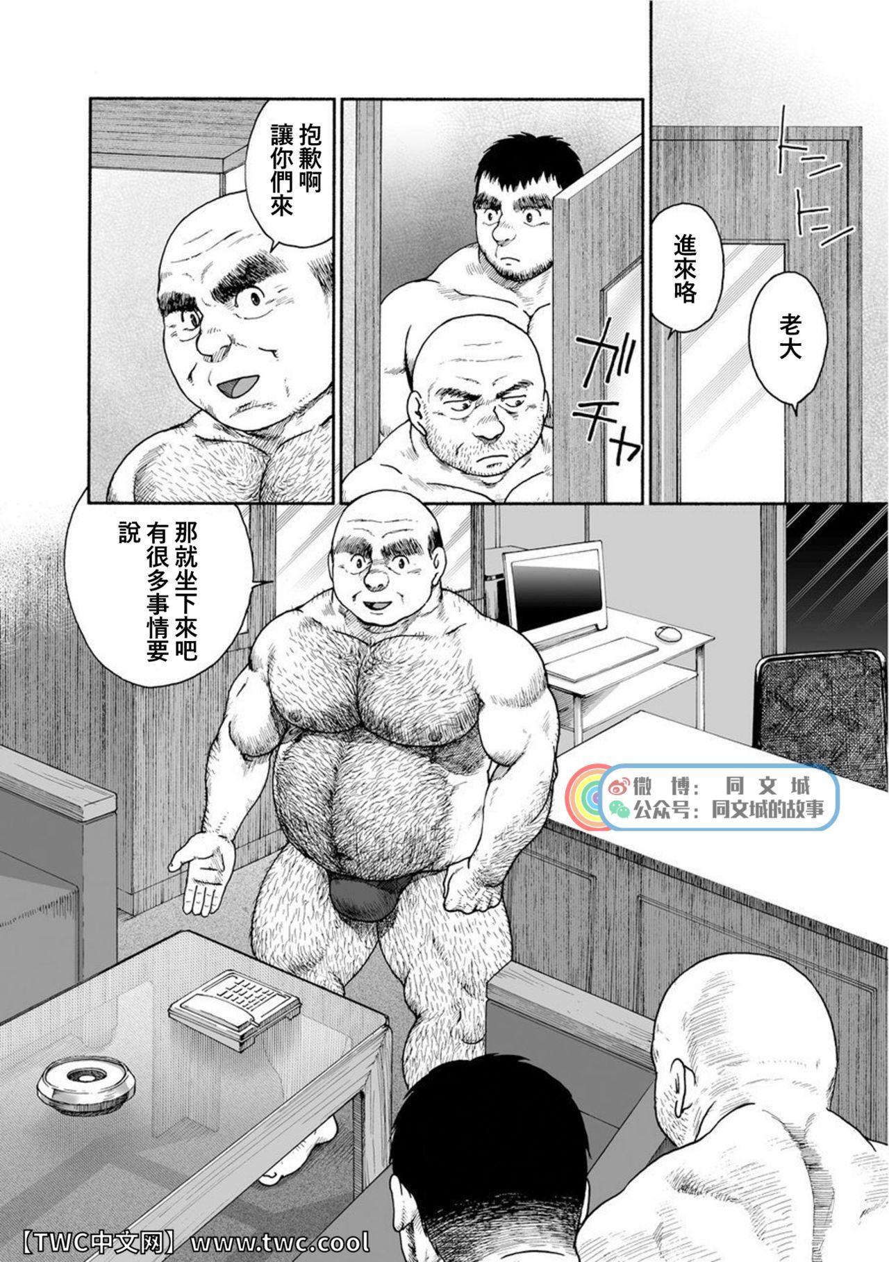 Karasu no Negura 89