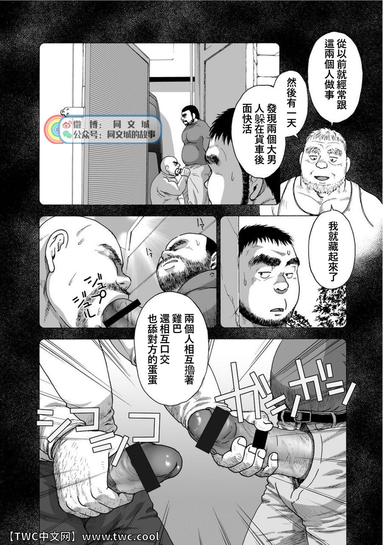Karasu no Negura 93