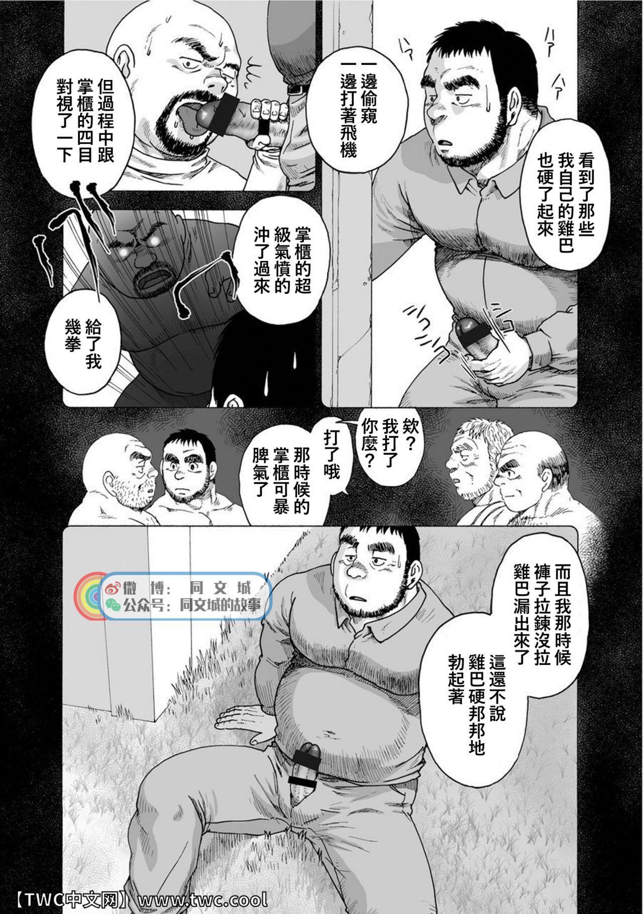 Karasu no Negura 94