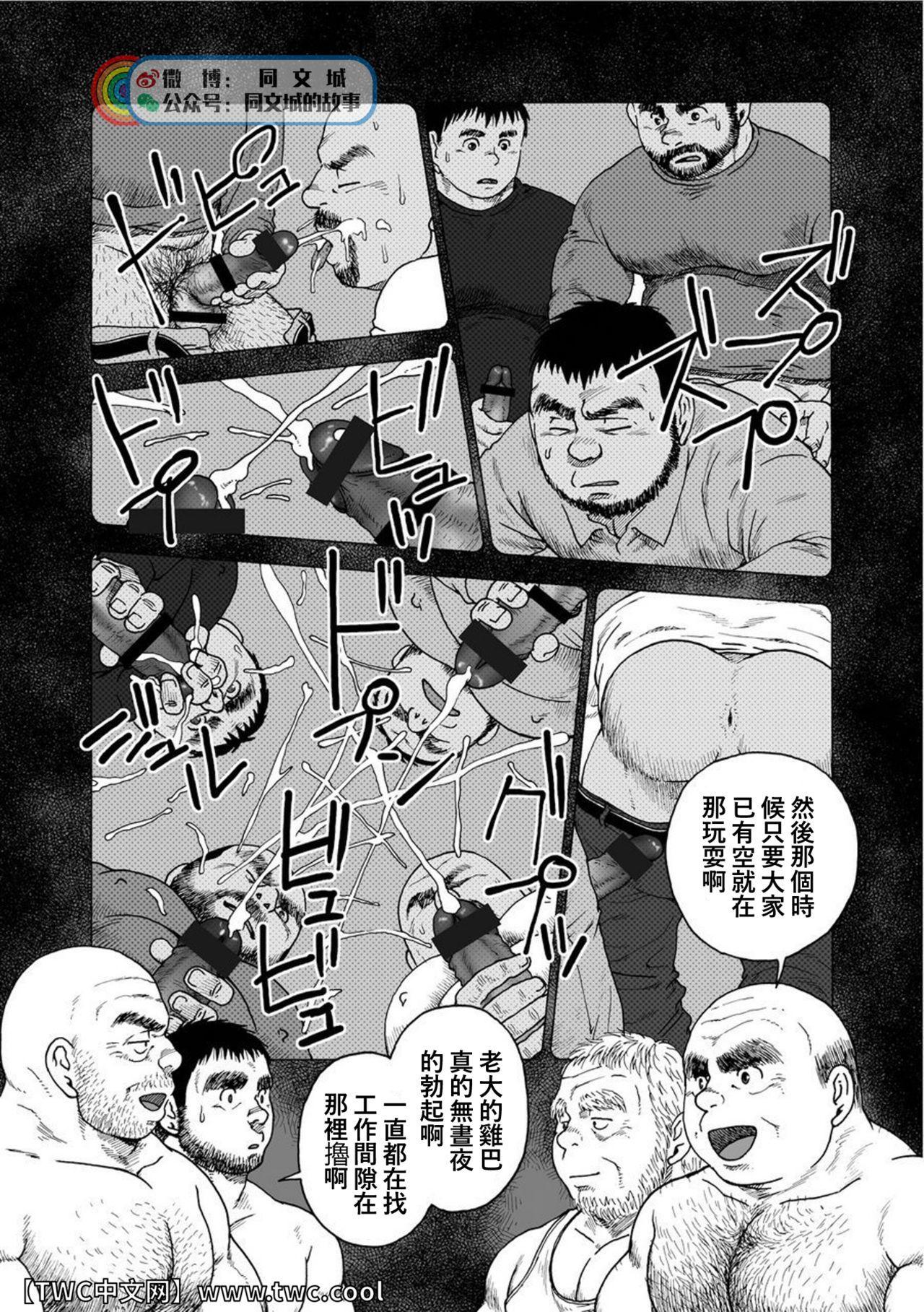 Karasu no Negura 96