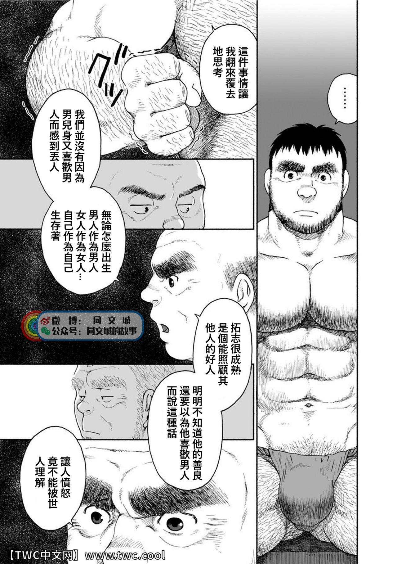 Karasu no Negura 98