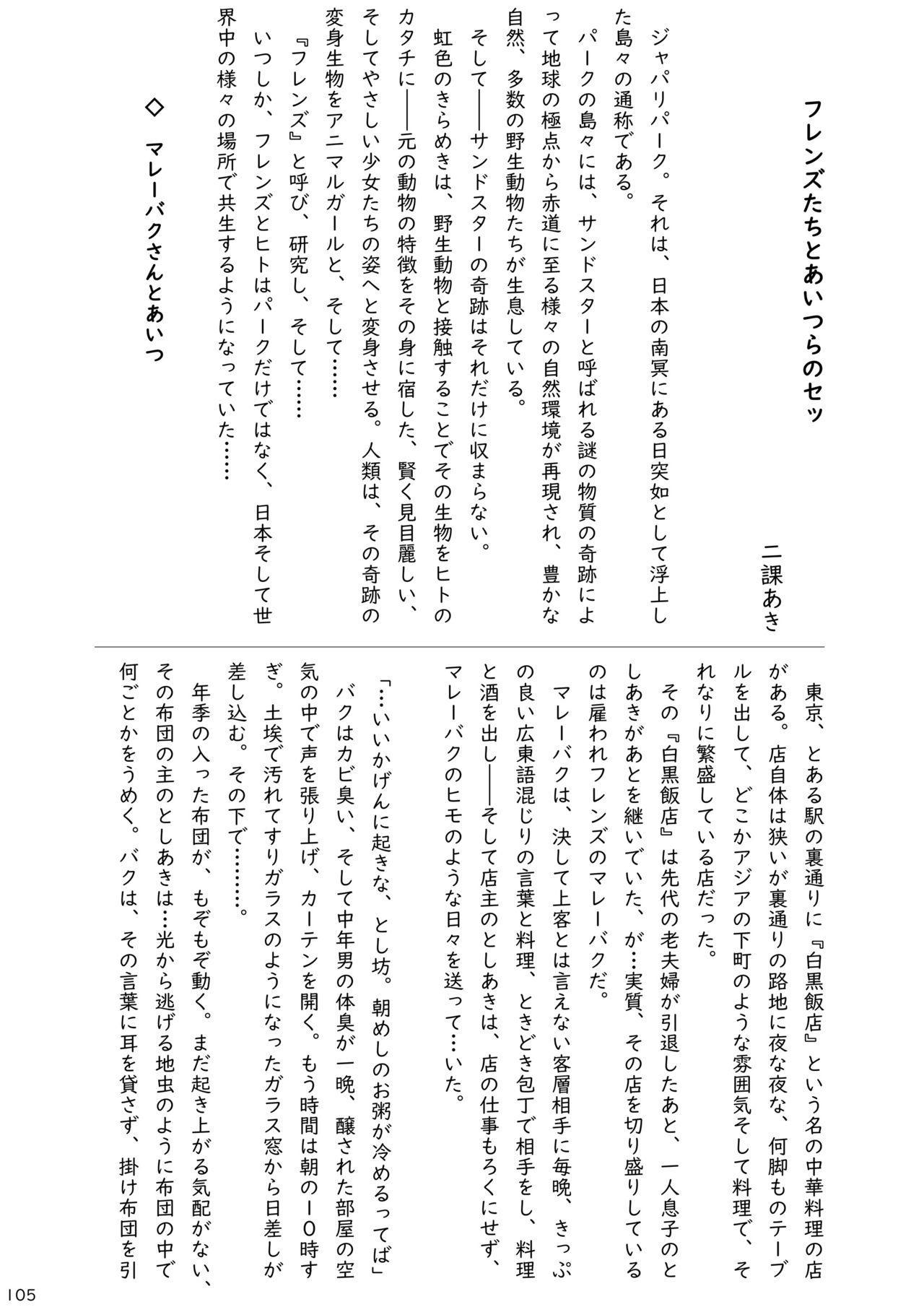 may Kemono Friends Thre Goudoushi 2 106