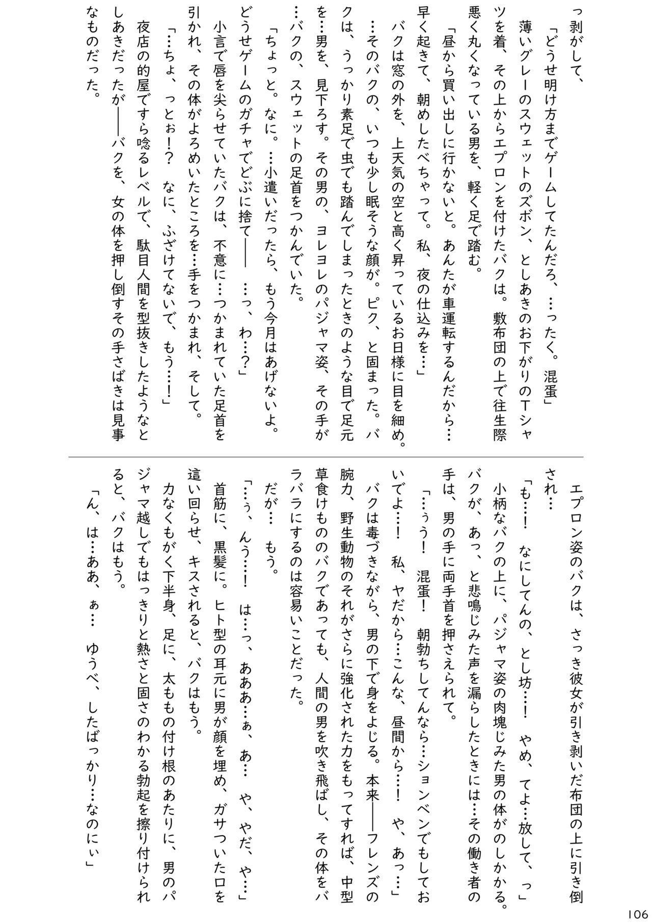 may Kemono Friends Thre Goudoushi 2 107