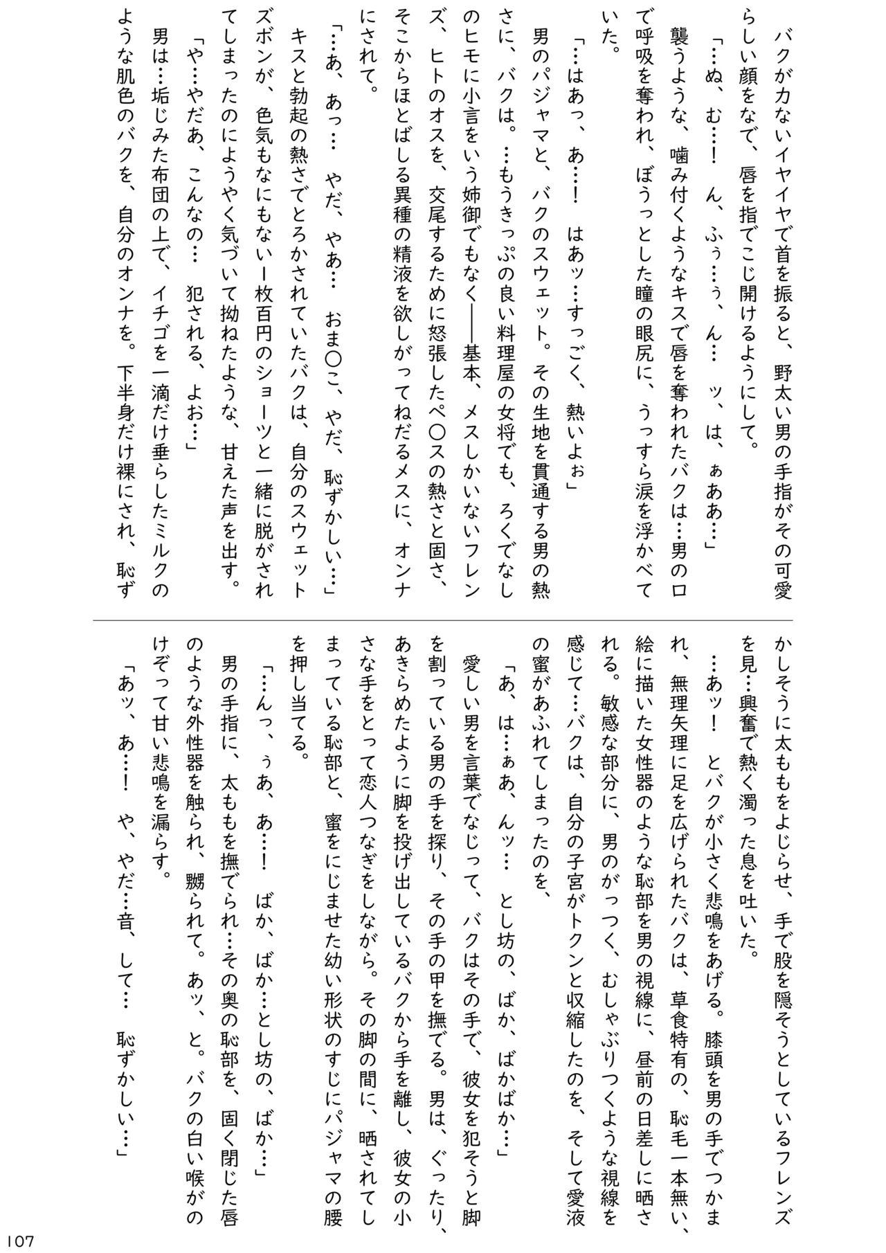 may Kemono Friends Thre Goudoushi 2 108