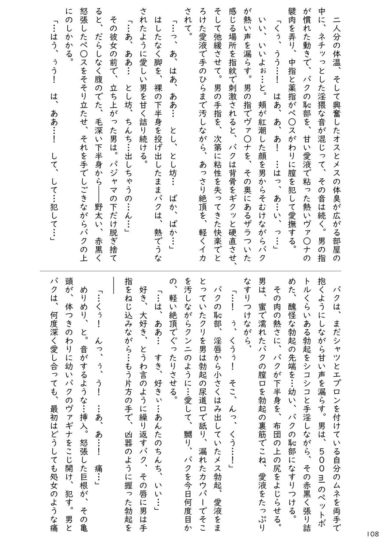 may Kemono Friends Thre Goudoushi 2 109