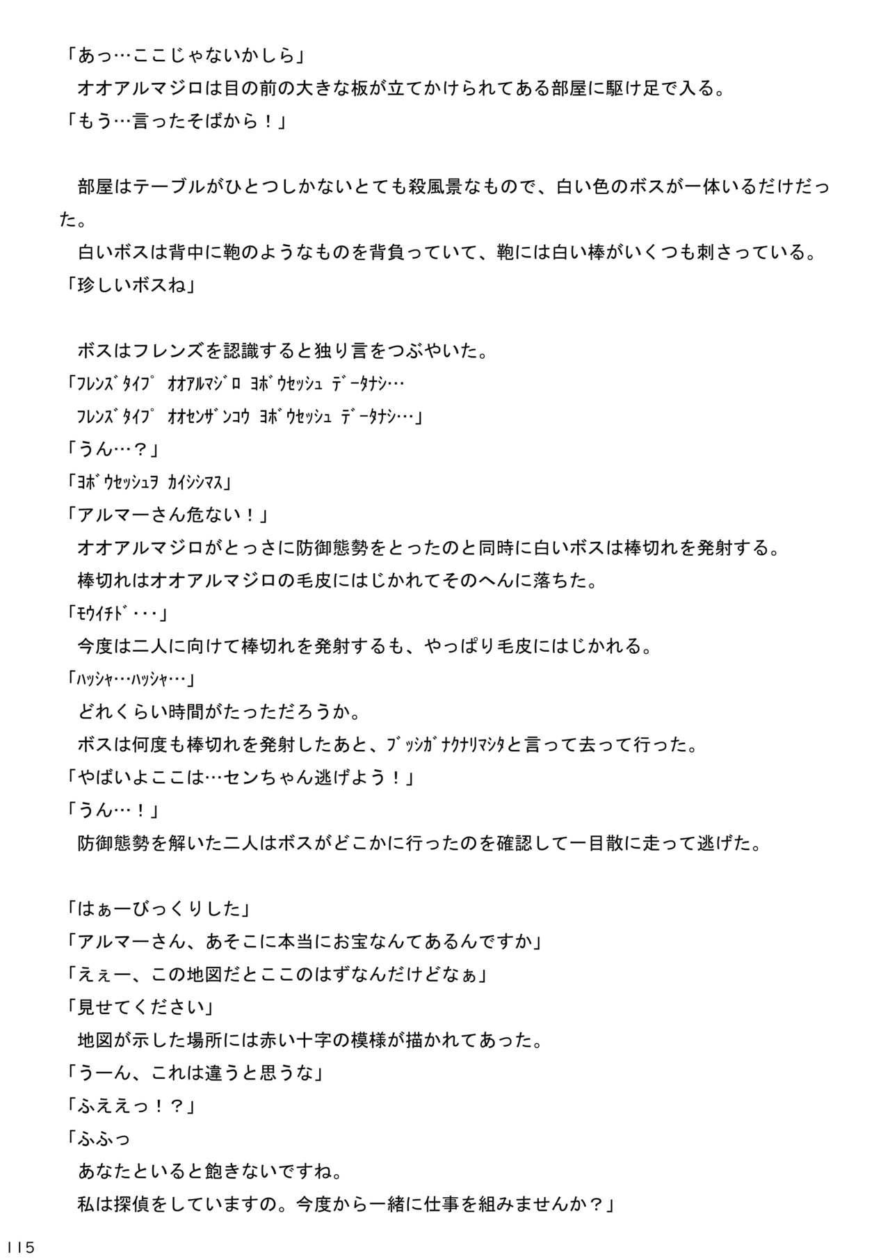 may Kemono Friends Thre Goudoushi 2 116