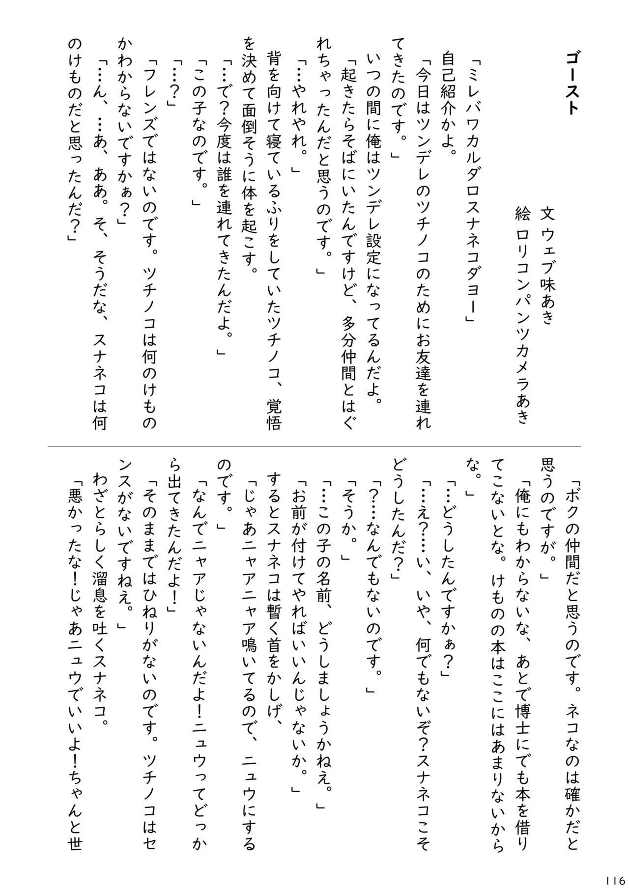 may Kemono Friends Thre Goudoushi 2 117