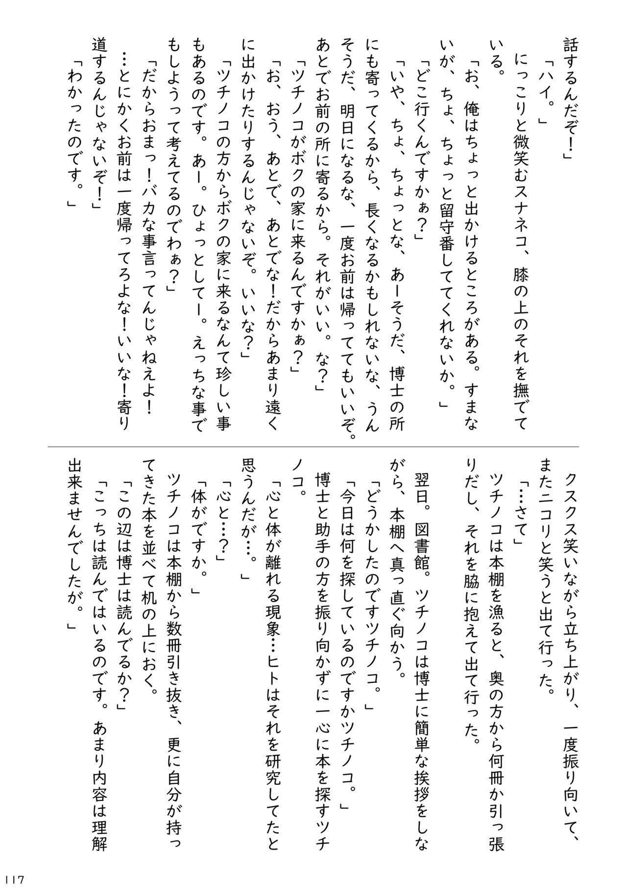 may Kemono Friends Thre Goudoushi 2 118