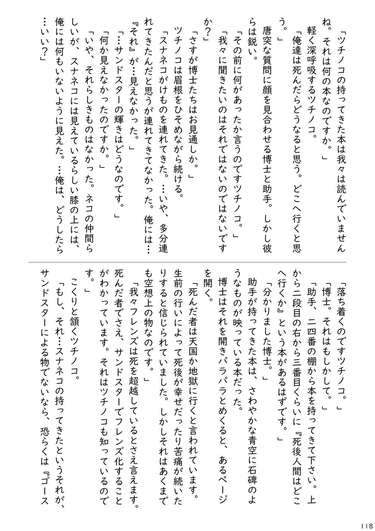 may Kemono Friends Thre Goudoushi 2 119