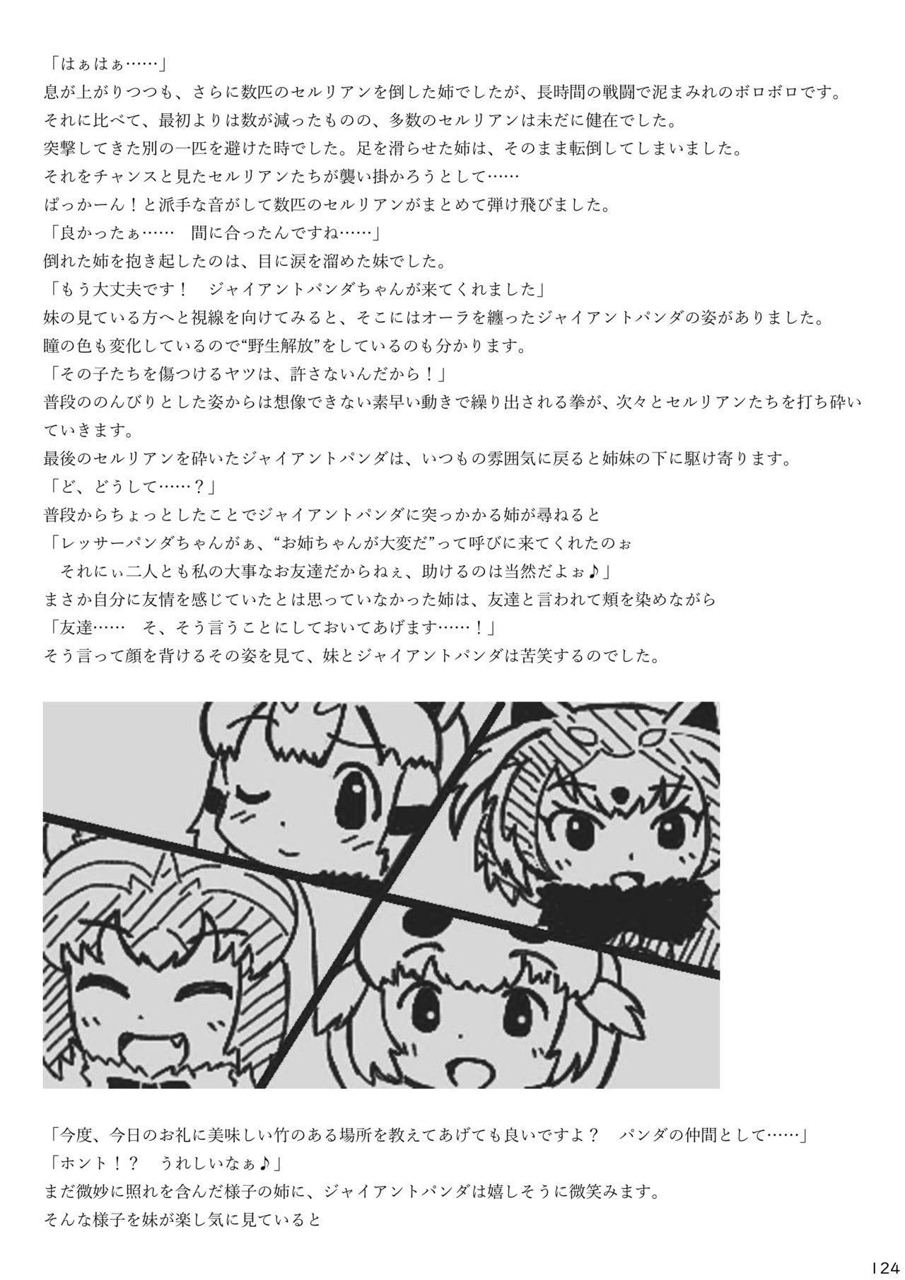 may Kemono Friends Thre Goudoushi 2 125