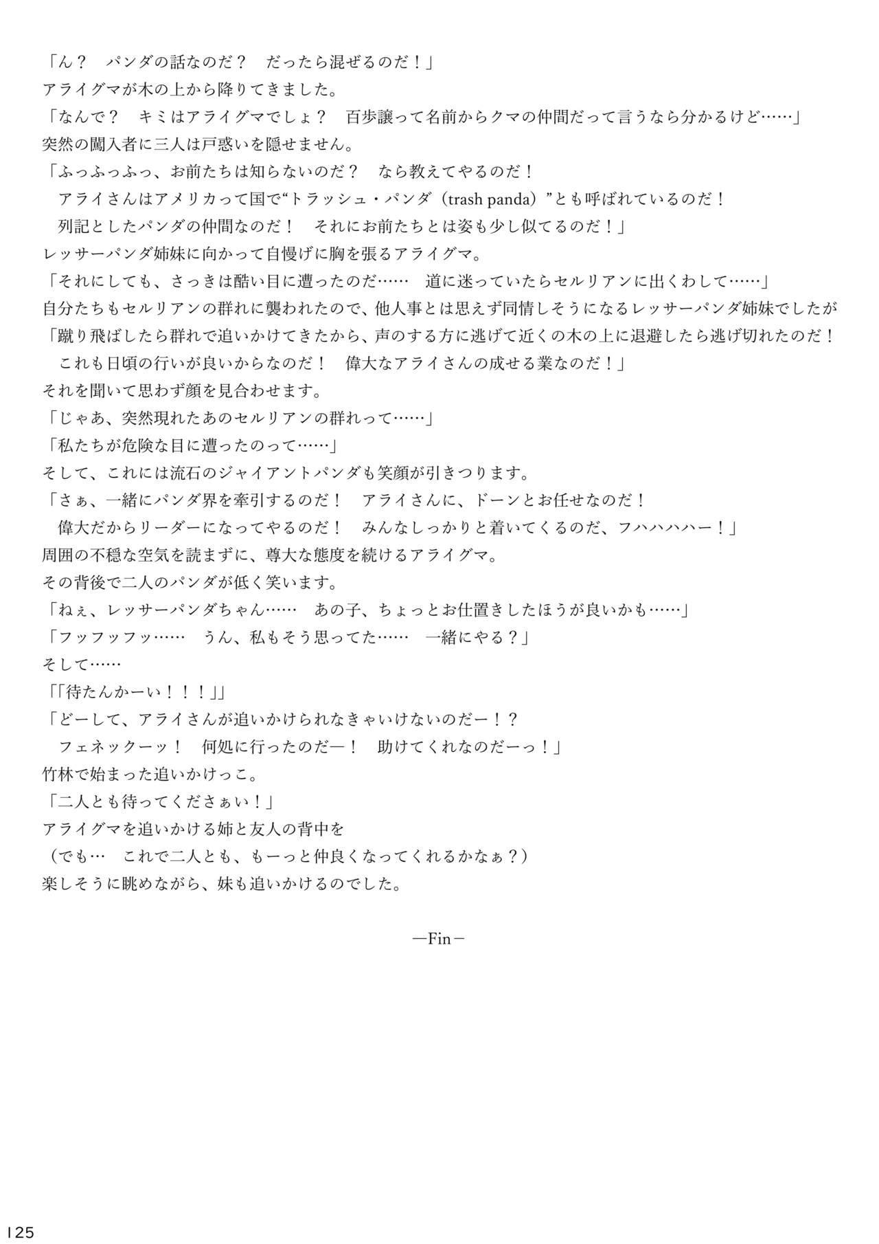 may Kemono Friends Thre Goudoushi 2 126