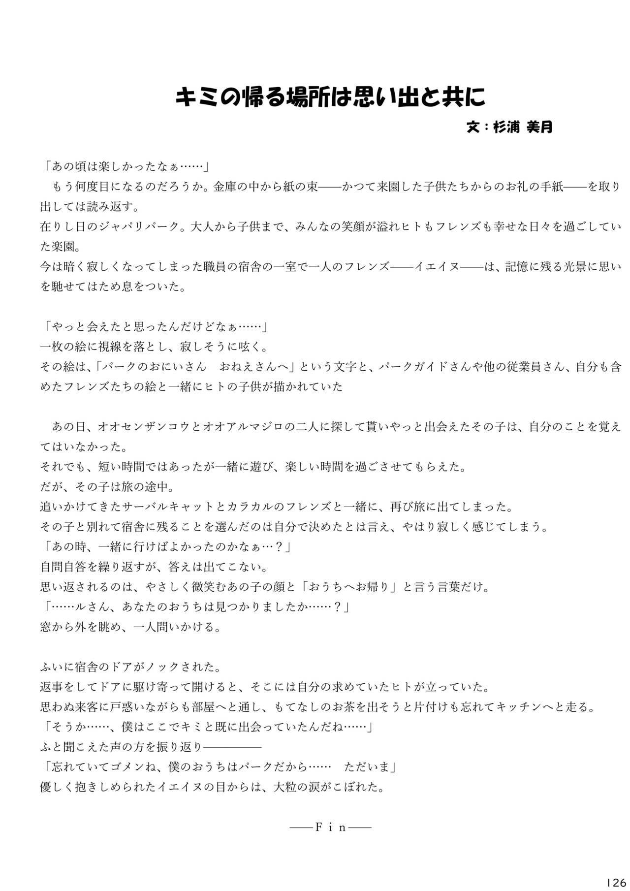 may Kemono Friends Thre Goudoushi 2 127