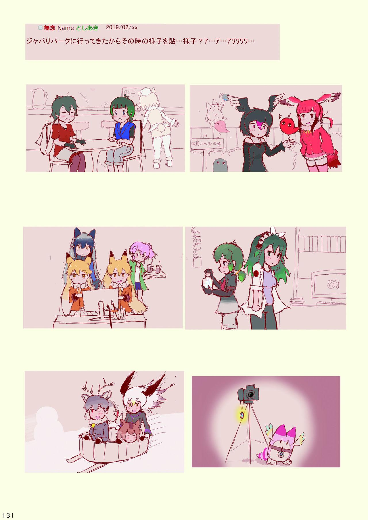 may Kemono Friends Thre Goudoushi 2 132