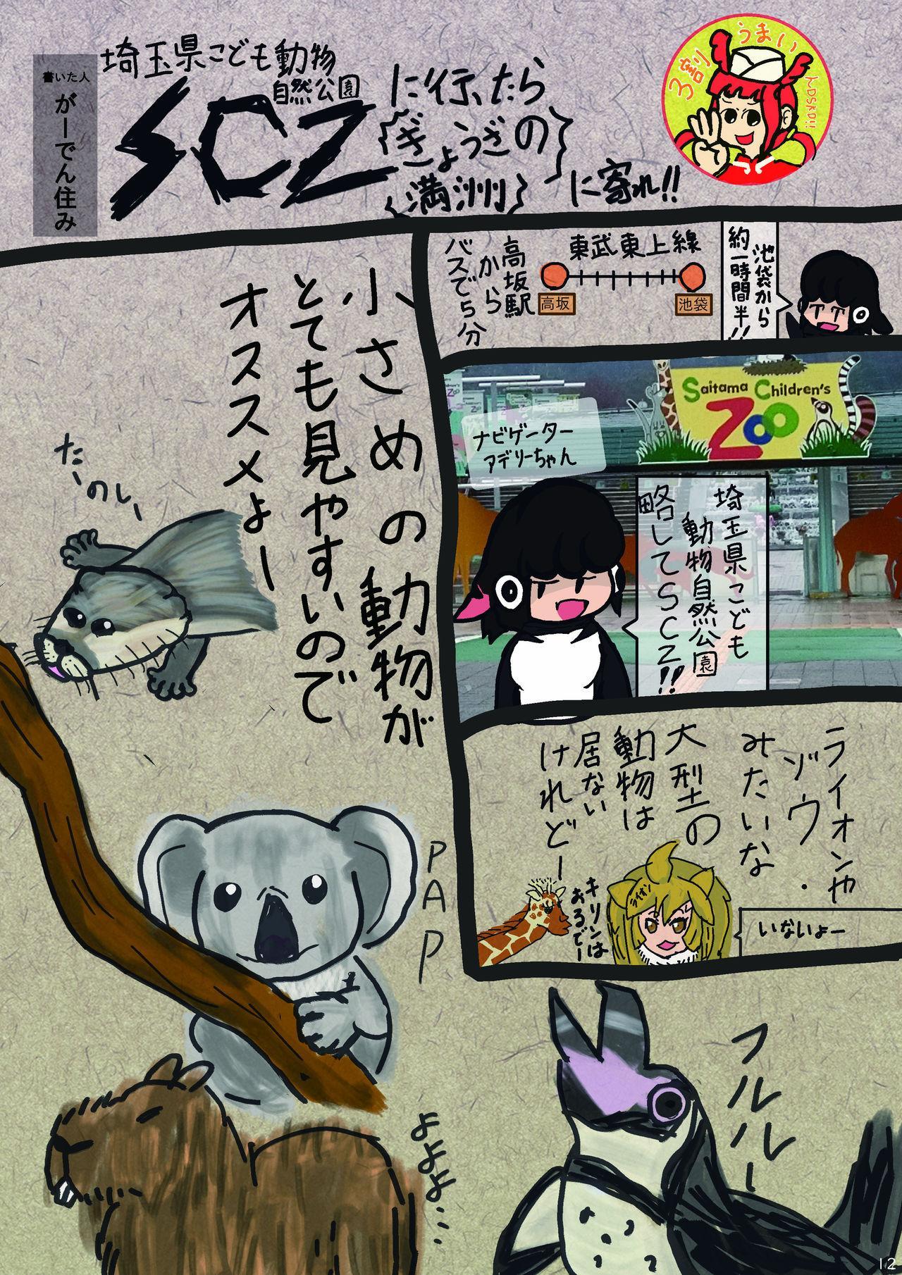 may Kemono Friends Thre Goudoushi 2 13