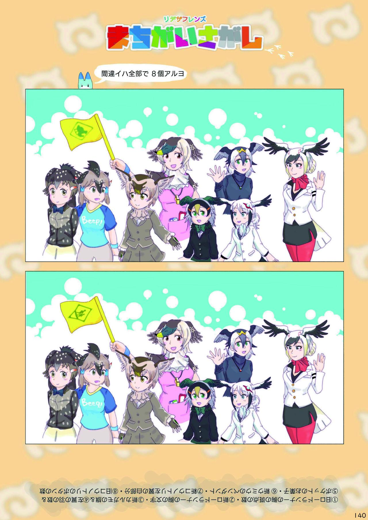 may Kemono Friends Thre Goudoushi 2 141