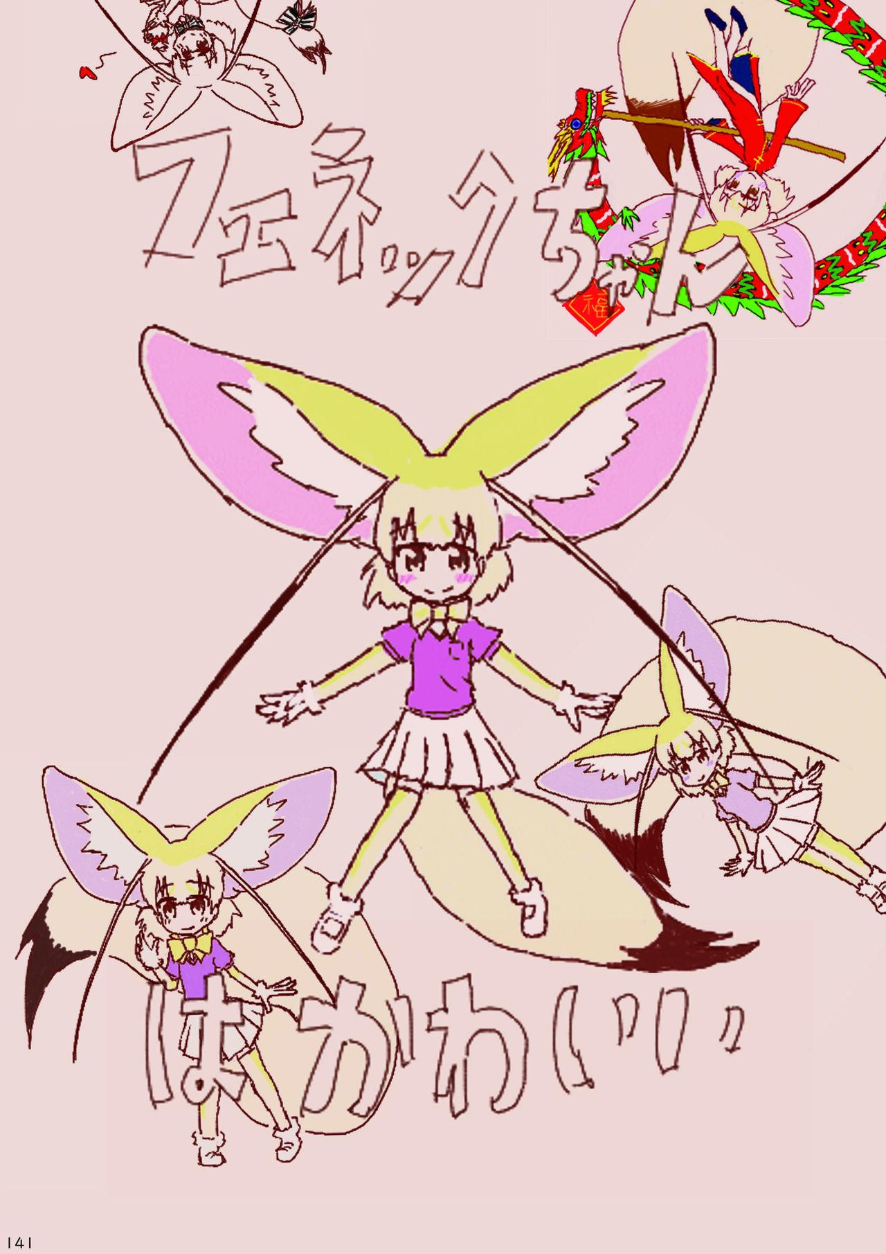 may Kemono Friends Thre Goudoushi 2 142