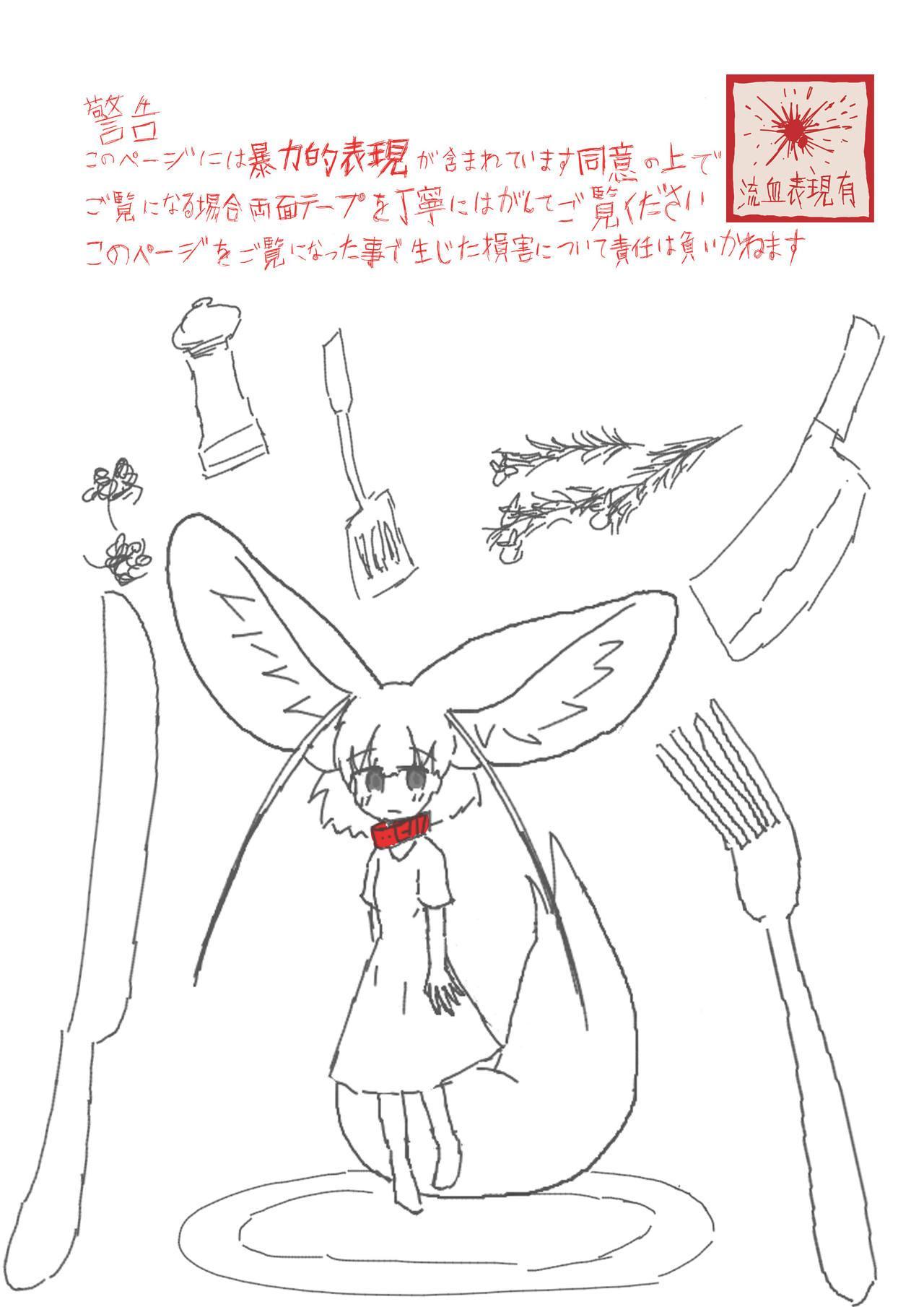 may Kemono Friends Thre Goudoushi 2 143