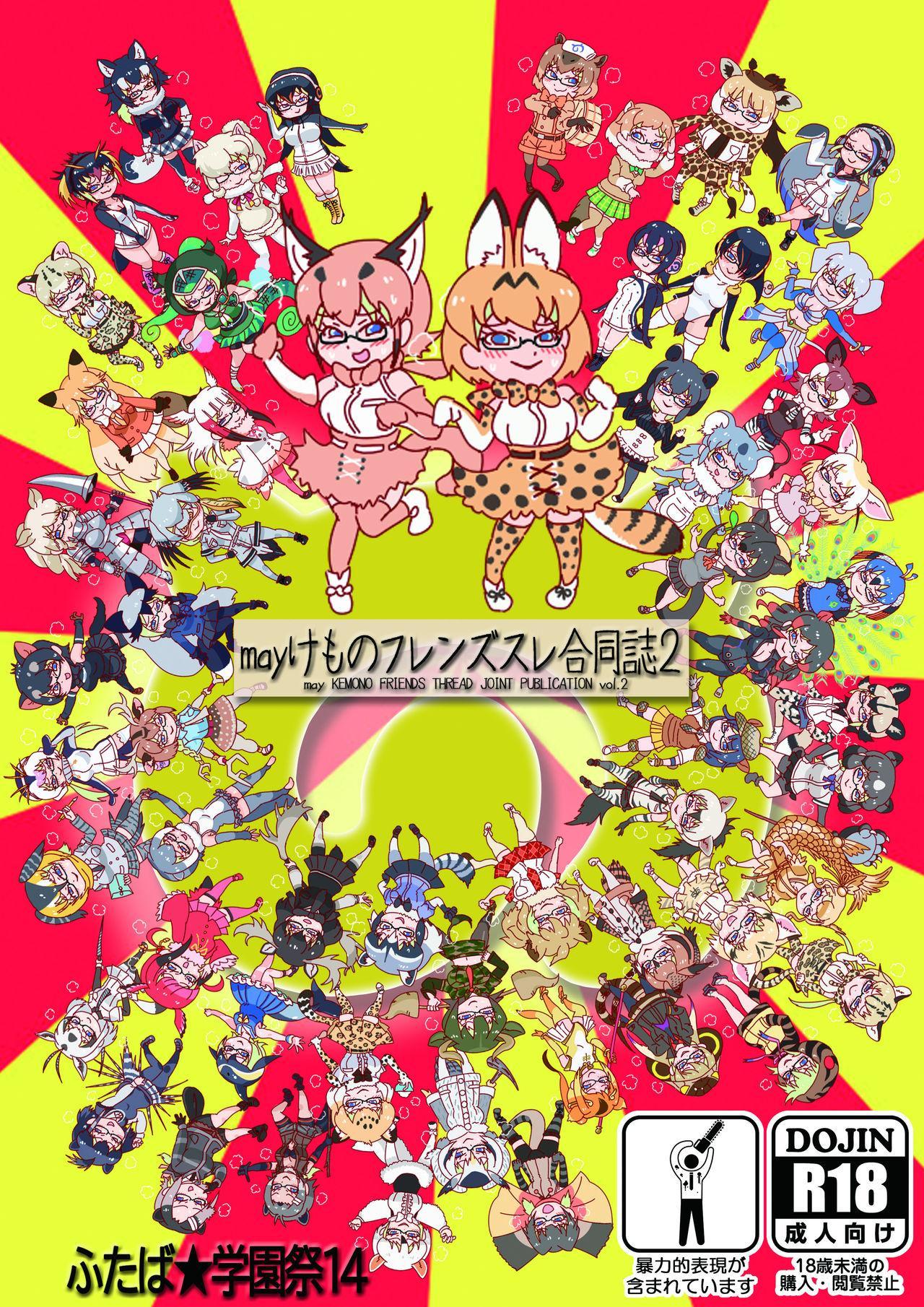 may Kemono Friends Thre Goudoushi 2 2