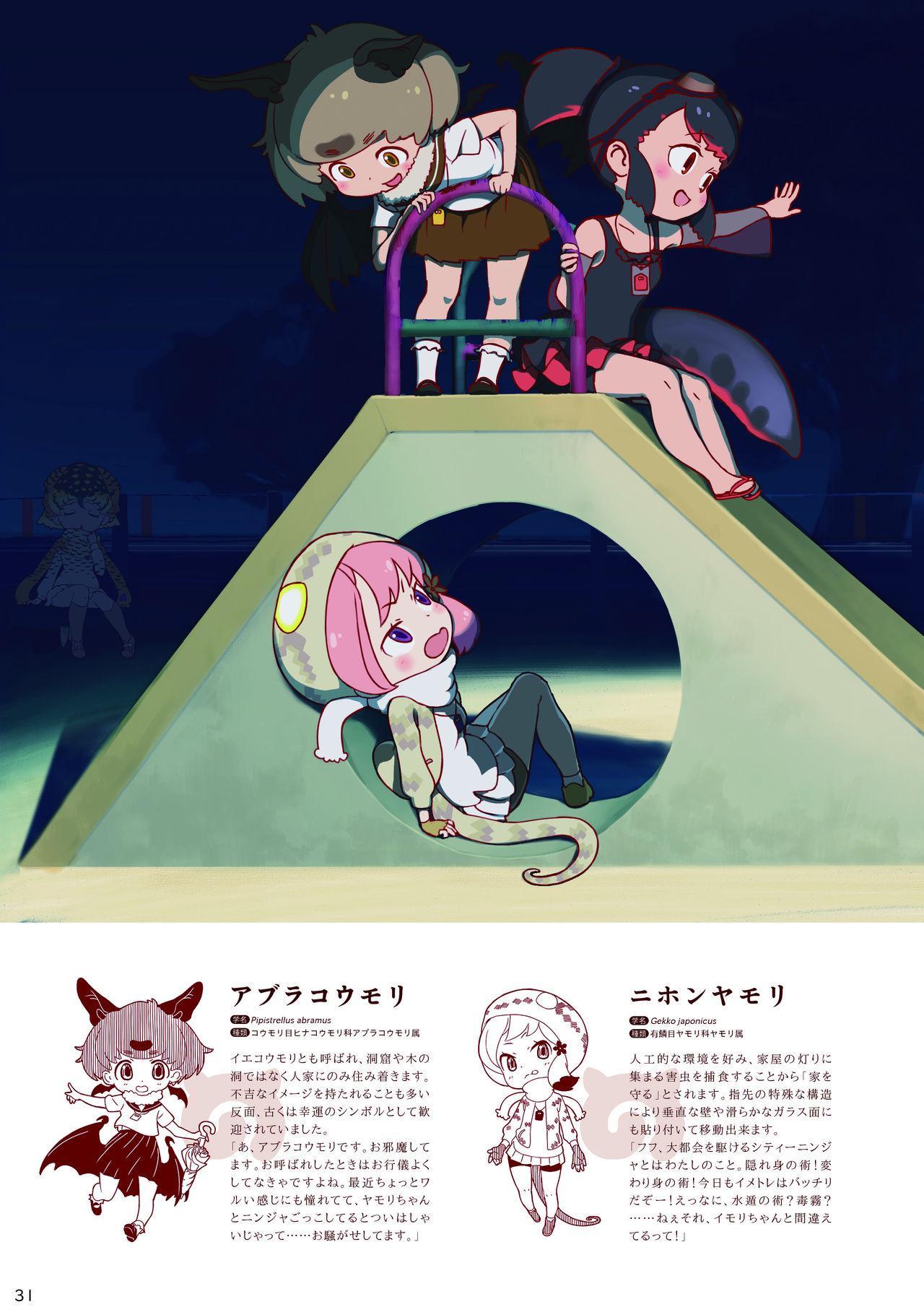 may Kemono Friends Thre Goudoushi 2 32