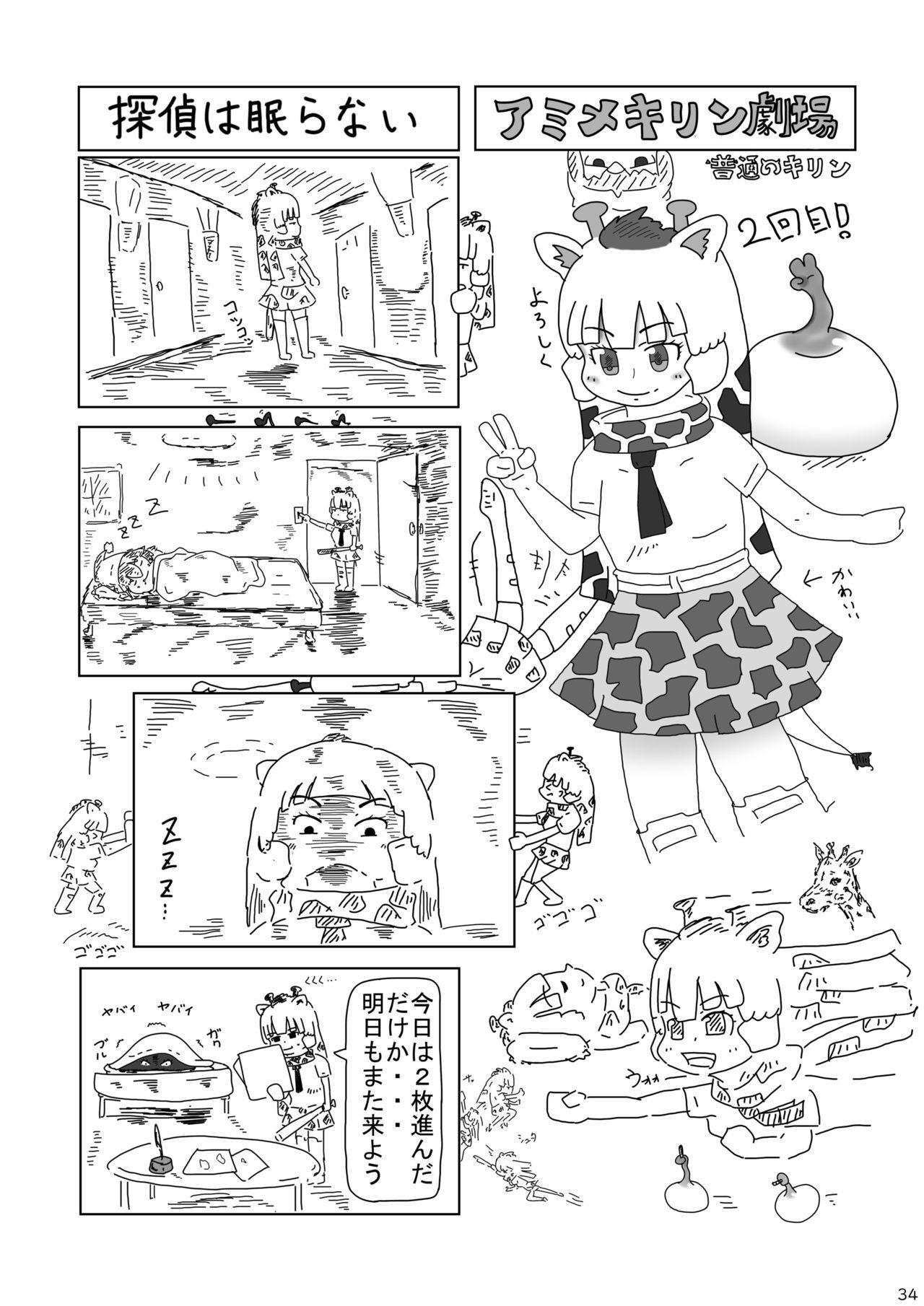 may Kemono Friends Thre Goudoushi 2 35