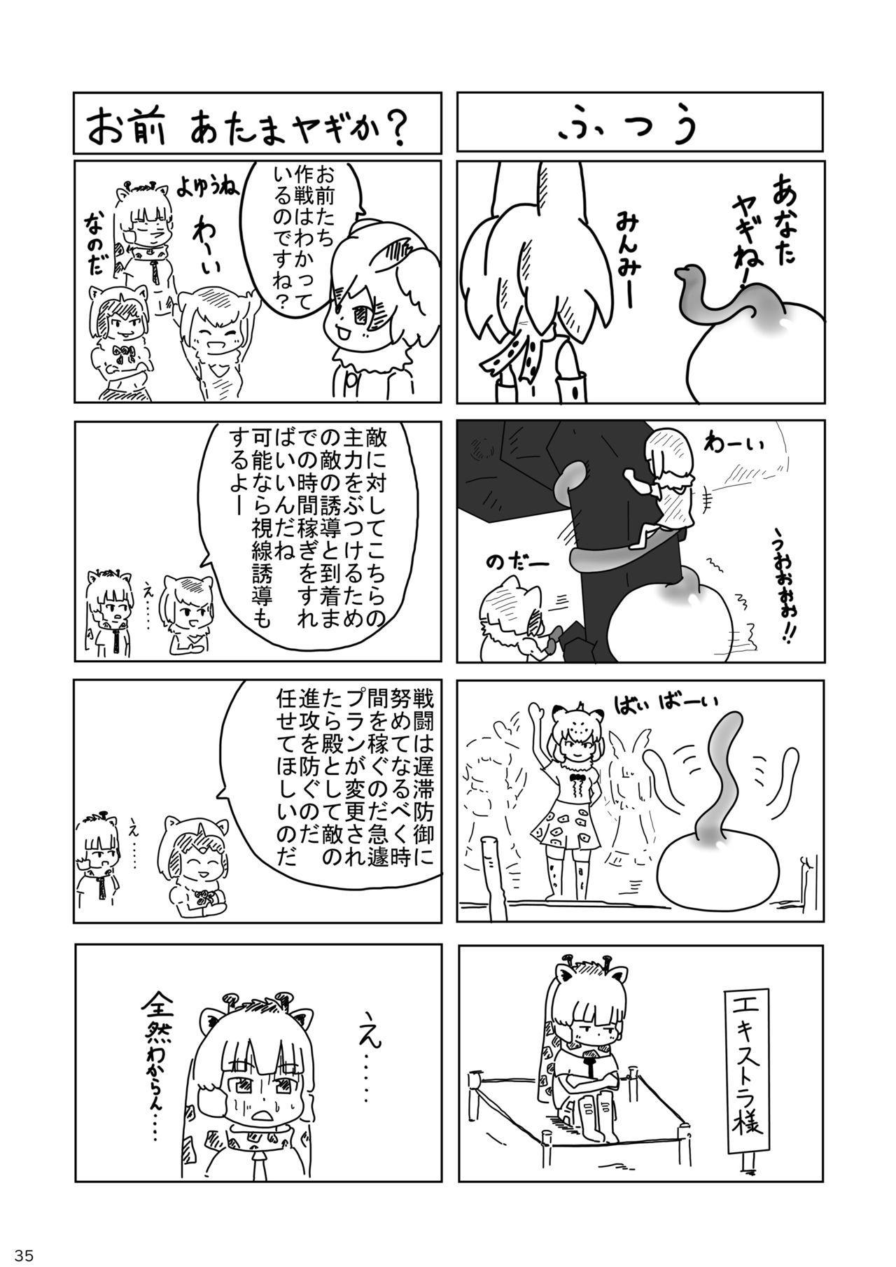 may Kemono Friends Thre Goudoushi 2 36