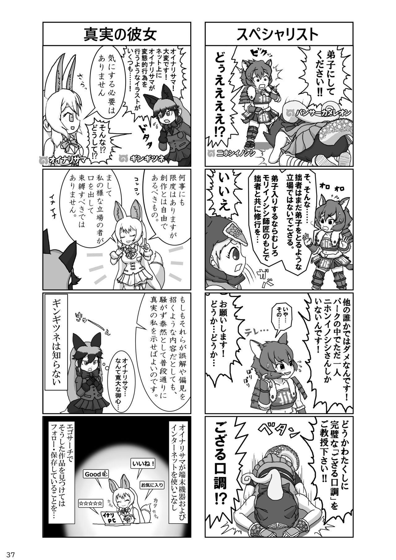may Kemono Friends Thre Goudoushi 2 38