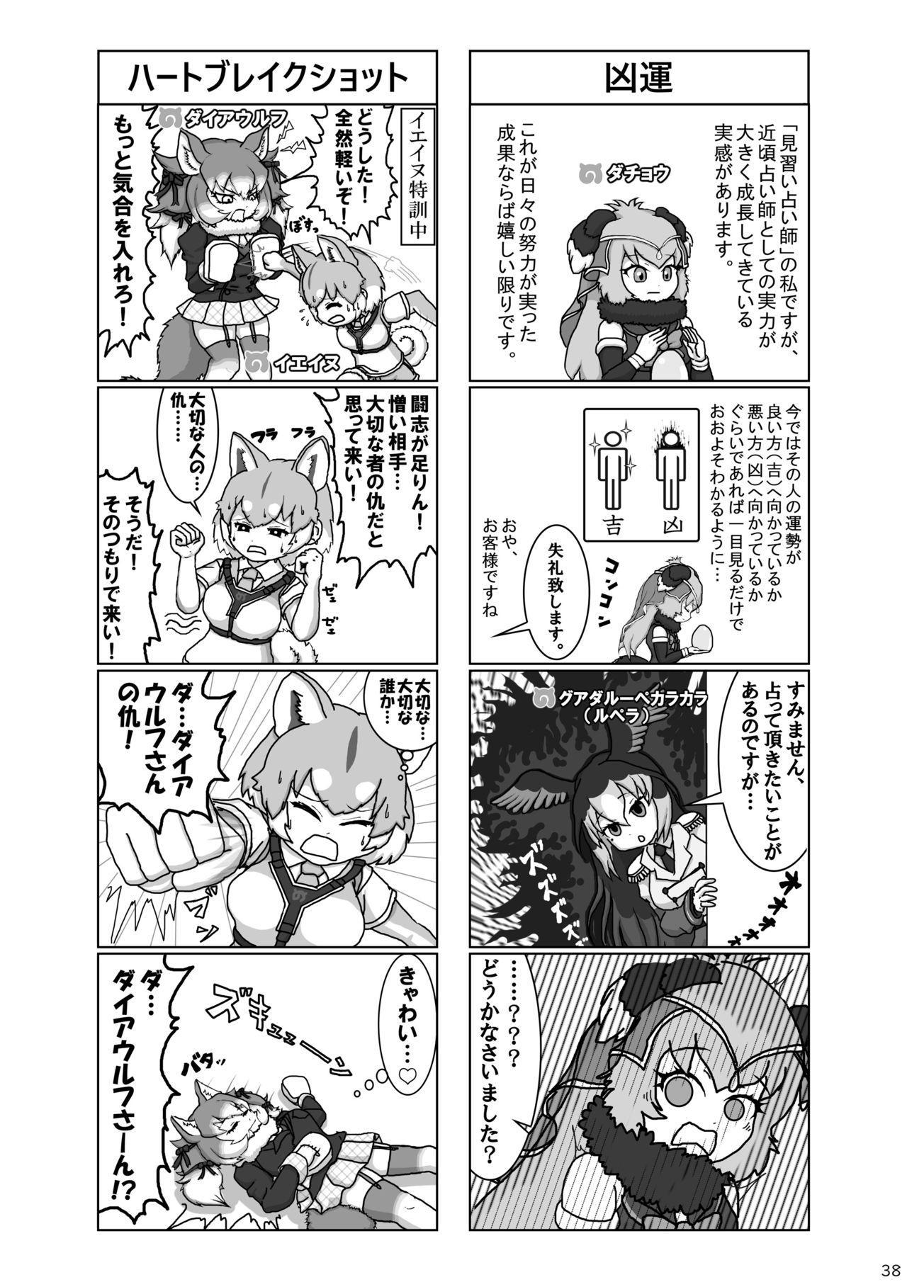 may Kemono Friends Thre Goudoushi 2 39