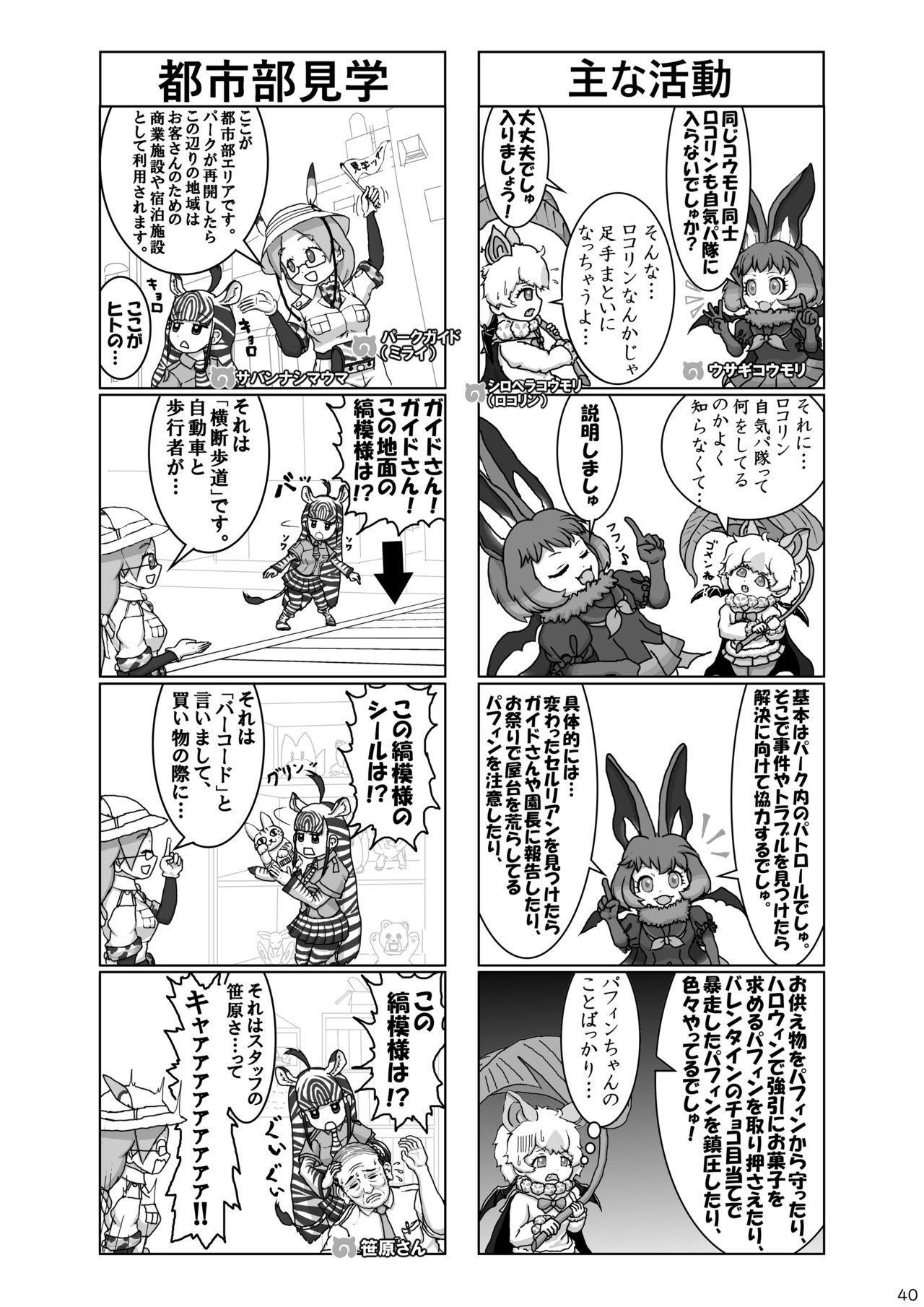 may Kemono Friends Thre Goudoushi 2 41